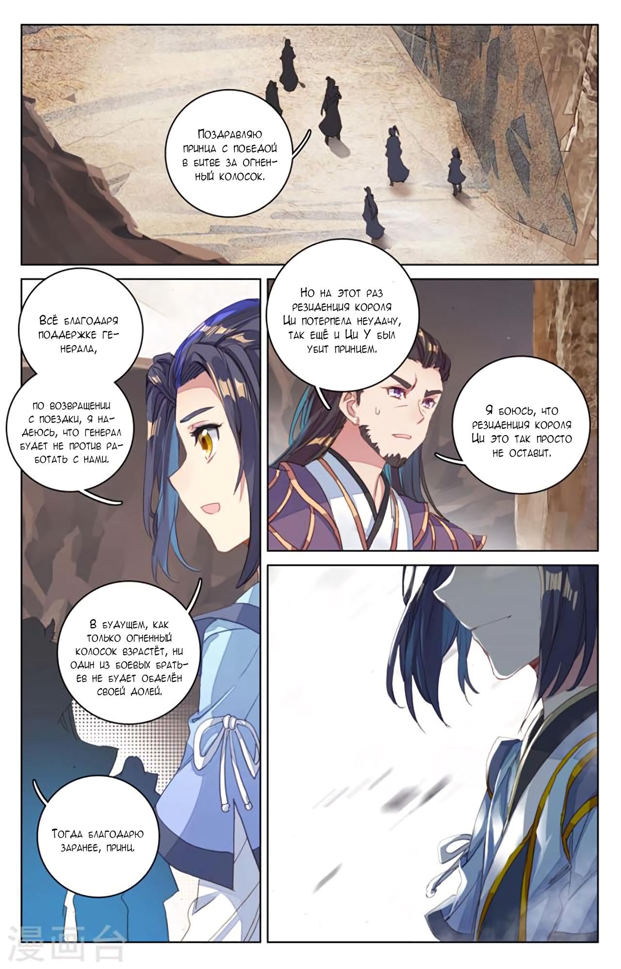 Манга Юань Цзунь / Yuan Zun  - Том 1 Глава 64 Страница 11