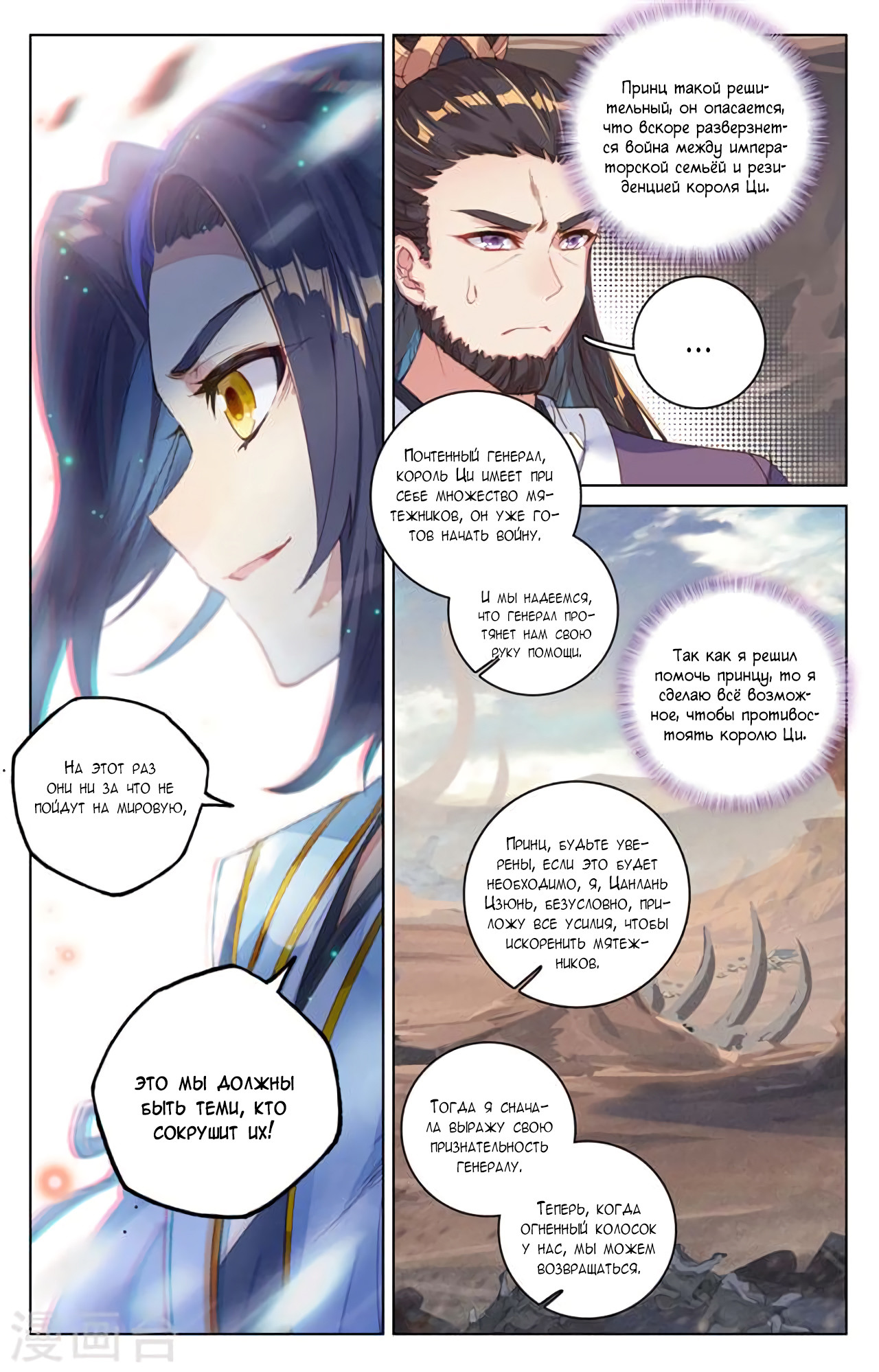 Манга Юань Цзунь / Yuan Zun  - Том 1 Глава 64 Страница 12