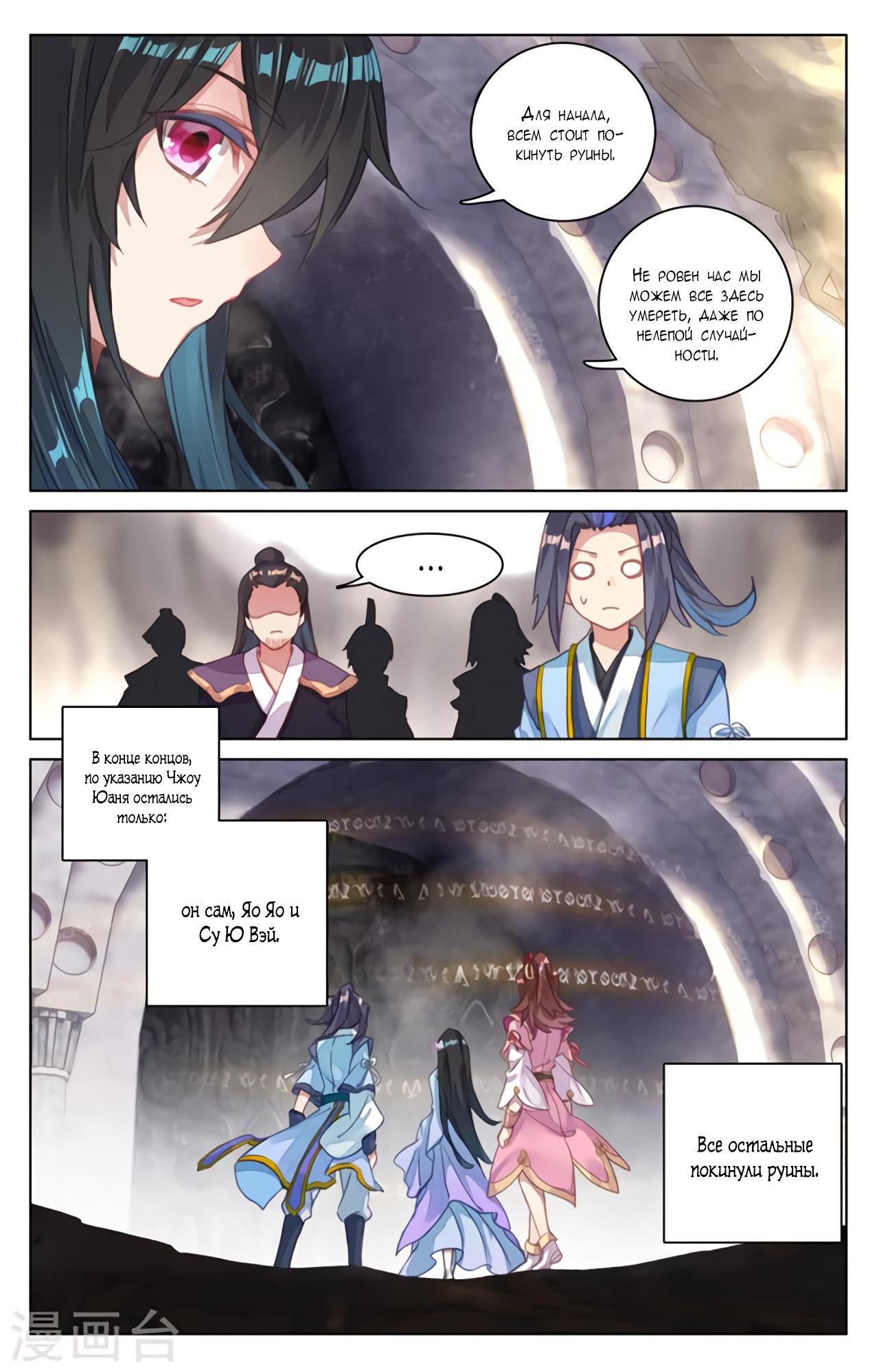 Манга Юань Цзунь / Yuan Zun  - Том 1 Глава 65 Страница 3