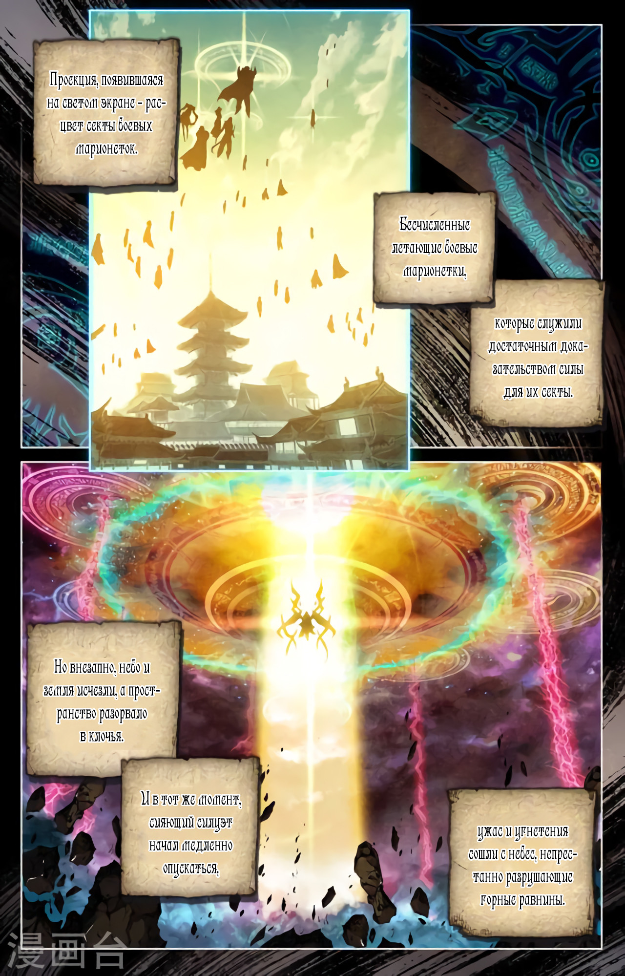 Манга Юань Цзунь / Yuan Zun  - Том 1 Глава 65 Страница 9