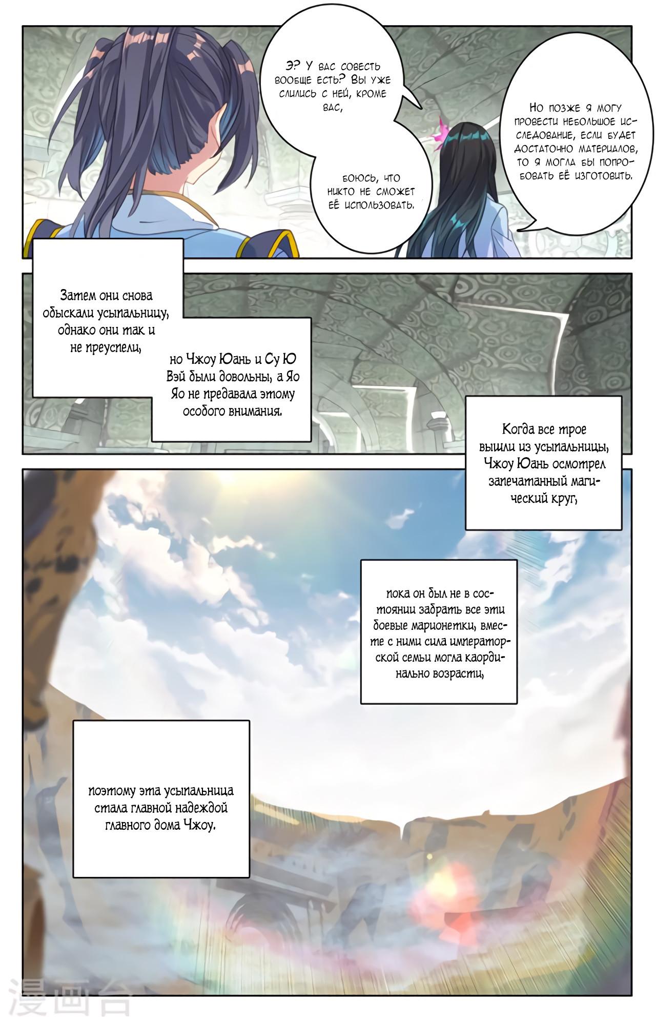 Манга Юань Цзунь / Yuan Zun  - Том 1 Глава 66 Страница 10