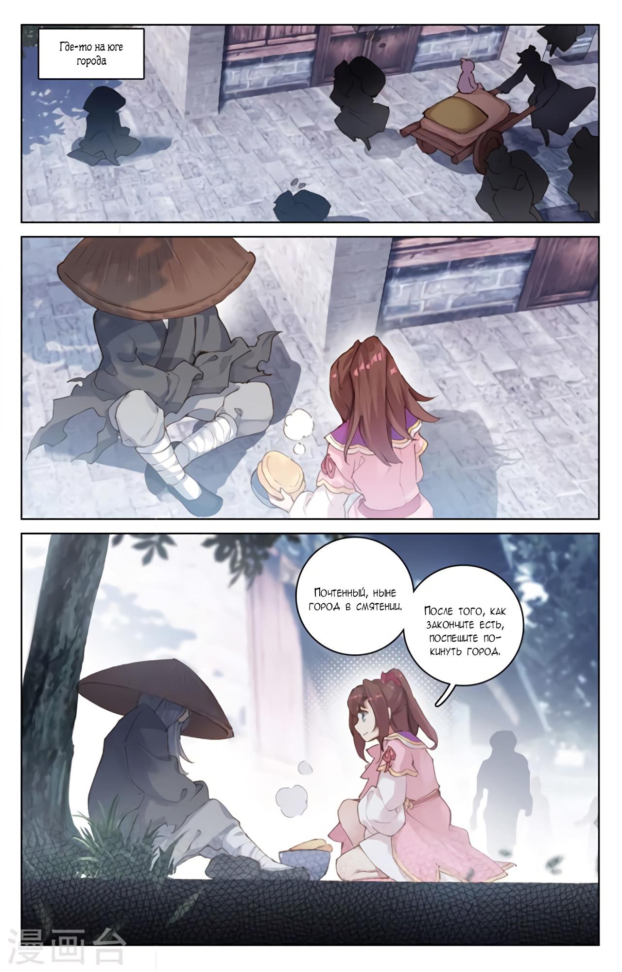 Манга Юань Цзунь / Yuan Zun  - Том 1 Глава 69 Страница 15
