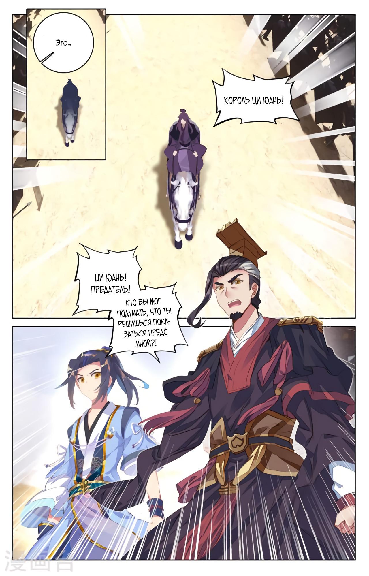 Манга Юань Цзунь / Yuan Zun  - Том 1 Глава 69 Страница 4