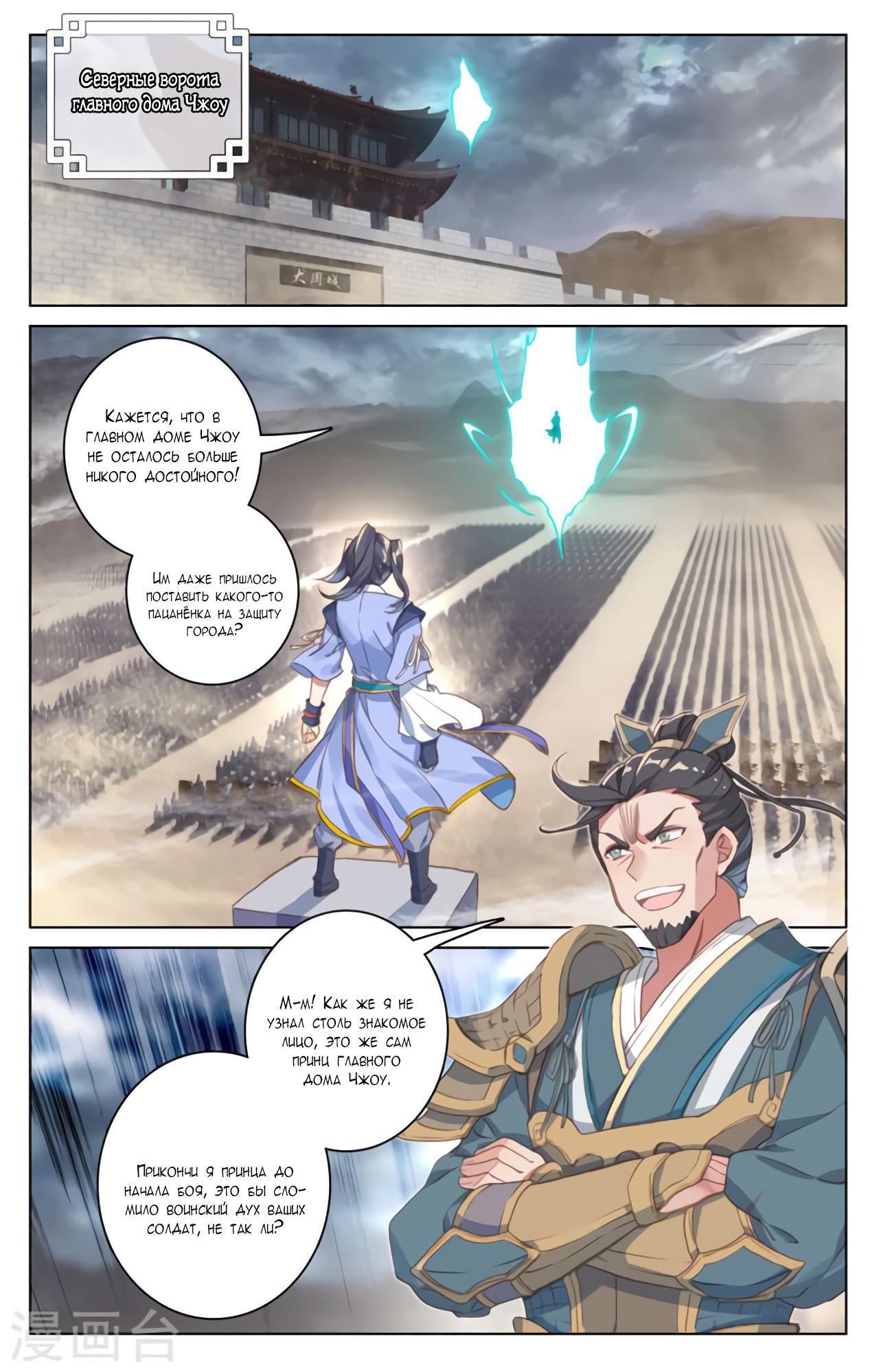 Манга Юань Цзунь / Yuan Zun  - Том 1 Глава 70 Страница 14
