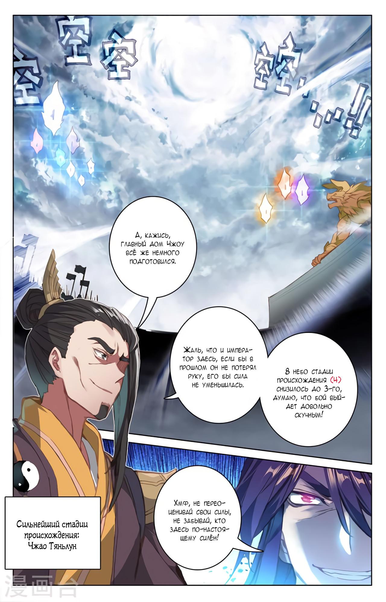 Манга Юань Цзунь / Yuan Zun  - Том 1 Глава 70 Страница 6