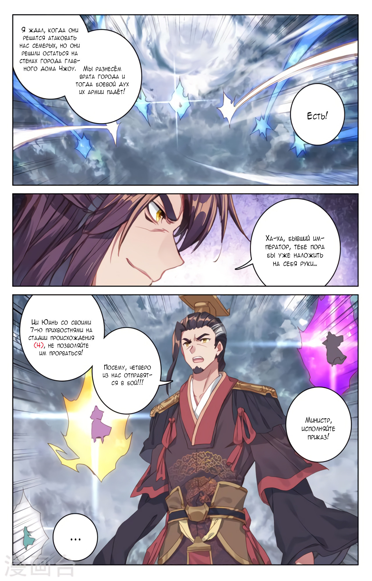 Манга Юань Цзунь / Yuan Zun  - Том 1 Глава 70 Страница 8