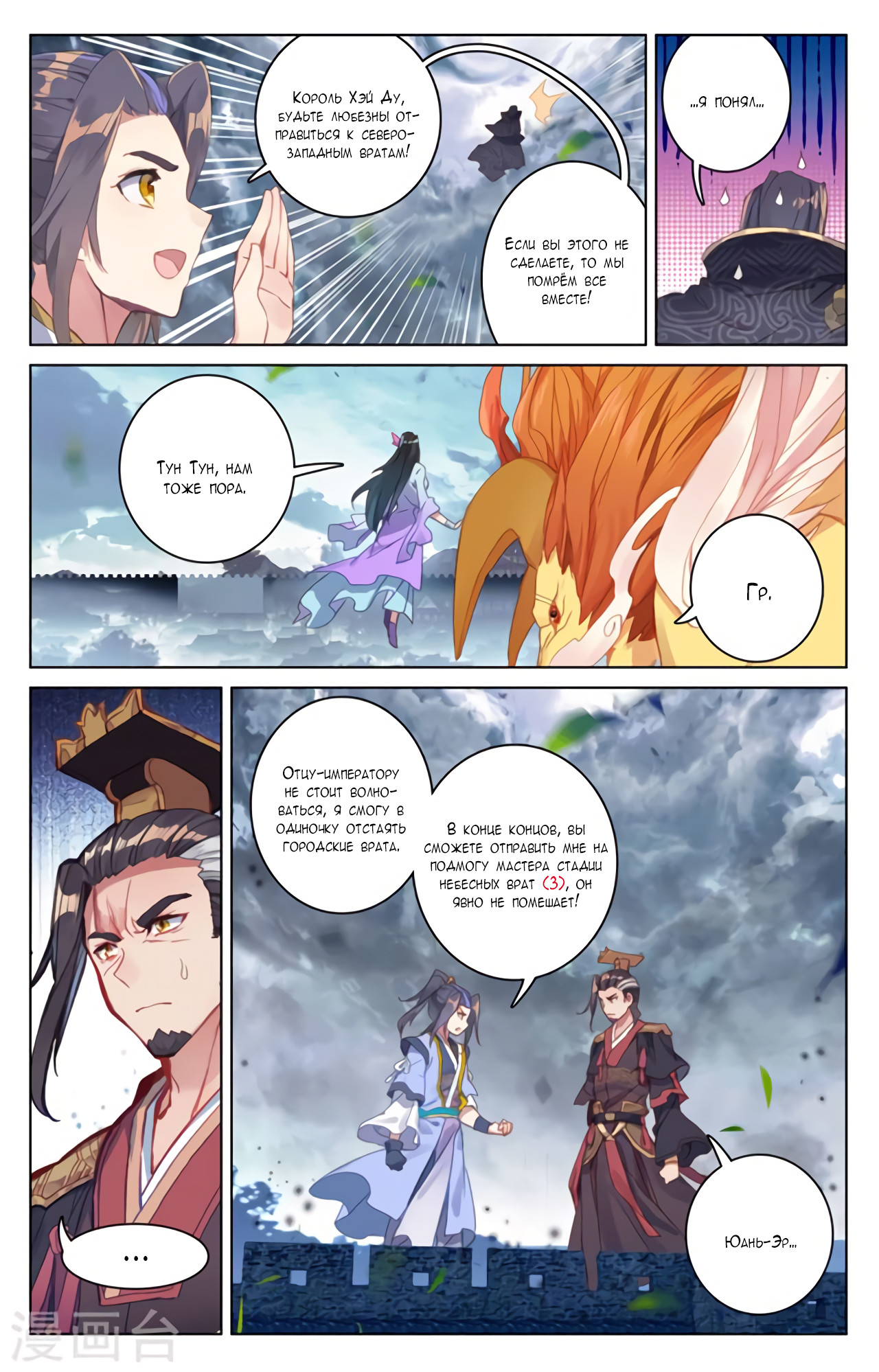 Манга Юань Цзунь / Yuan Zun  - Том 1 Глава 70 Страница 9