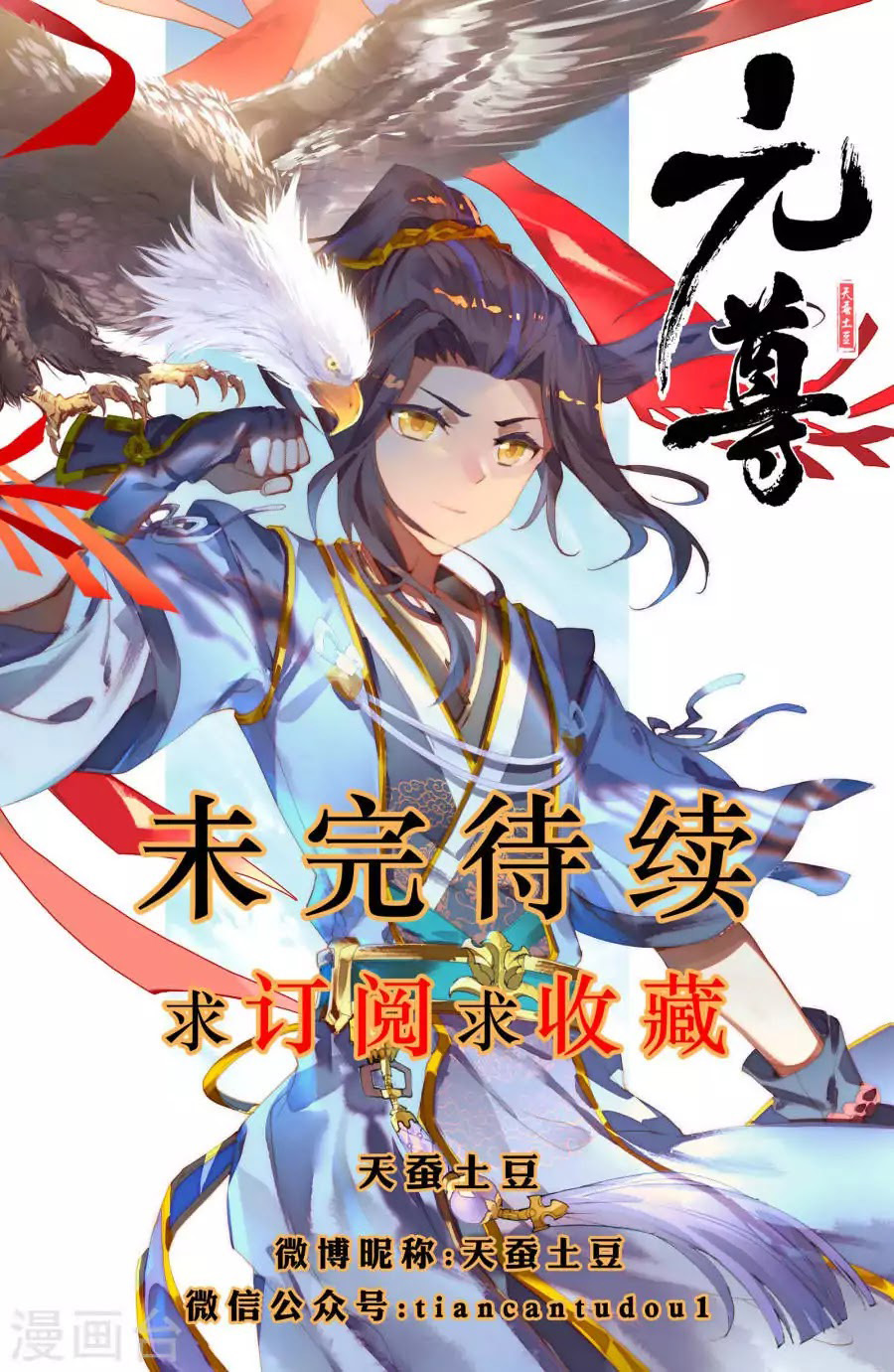 Манга Юань Цзунь / Yuan Zun  - Том 1 Глава 8 Страница 18