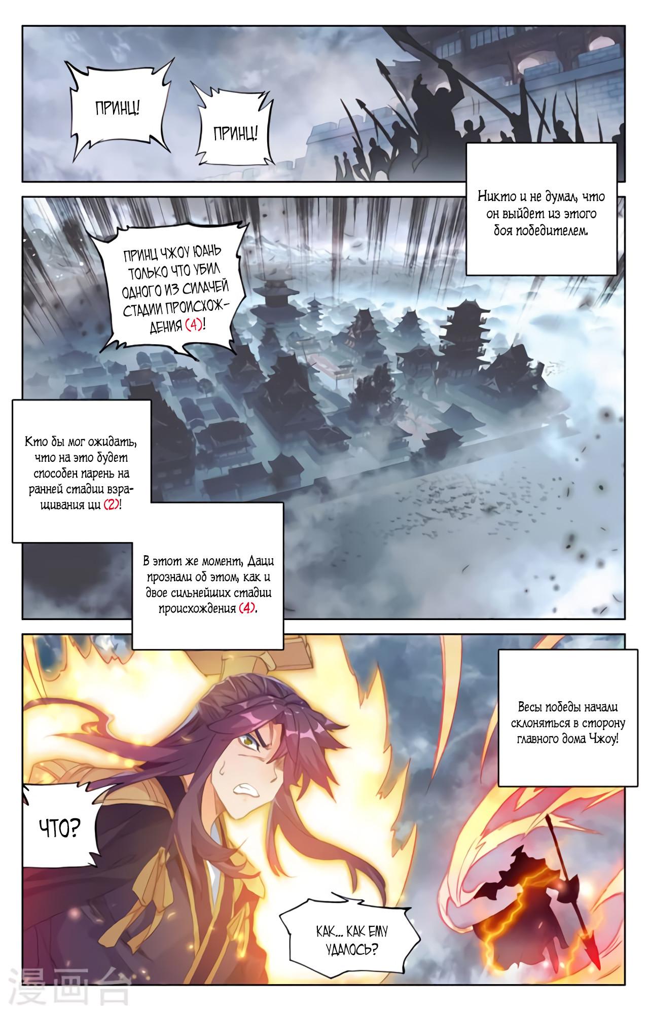 Манга Юань Цзунь / Yuan Zun  - Том 1 Глава 73 Страница 4
