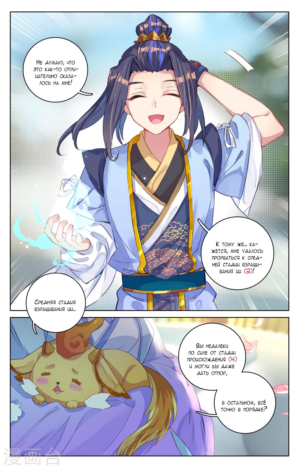 Манга Юань Цзунь / Yuan Zun  - Том 1 Глава 75 Страница 12