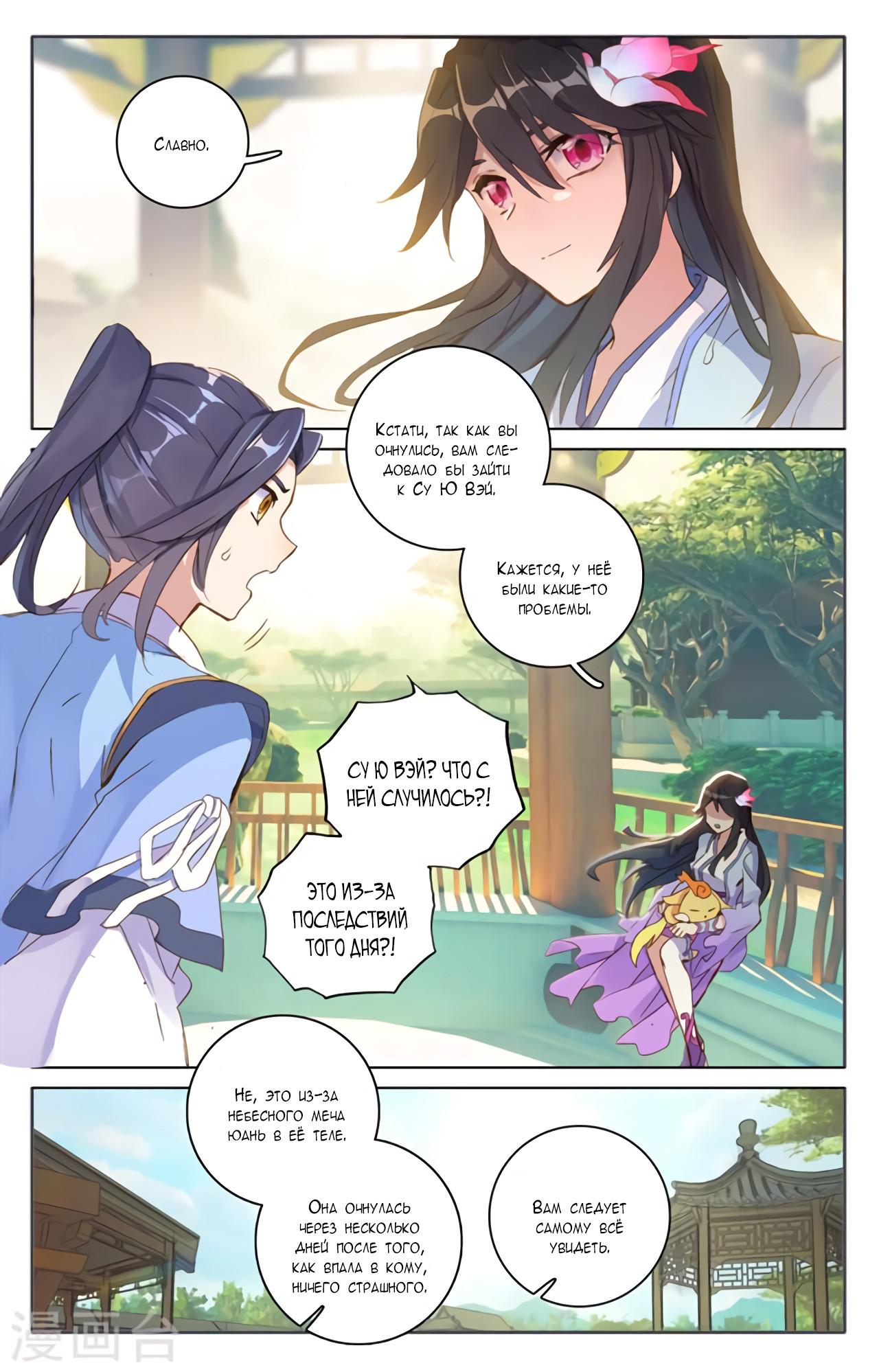 Манга Юань Цзунь / Yuan Zun  - Том 1 Глава 75 Страница 14
