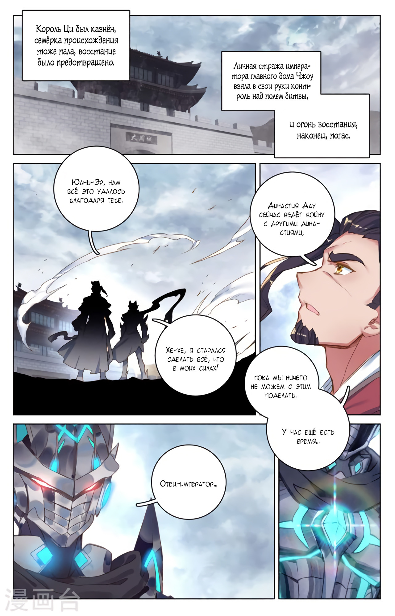 Манга Юань Цзунь / Yuan Zun  - Том 1 Глава 75 Страница 8