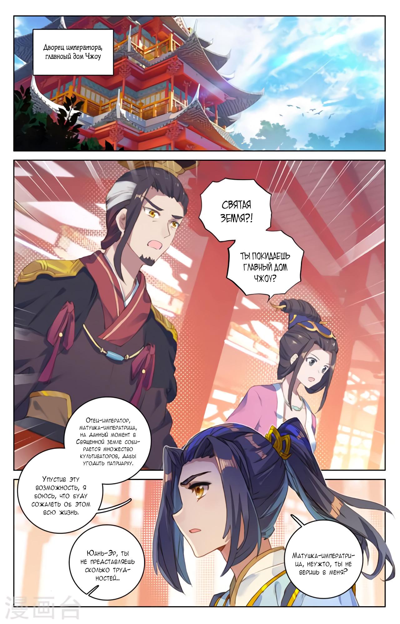 Манга Юань Цзунь / Yuan Zun  - Том 1 Глава 77 Страница 8