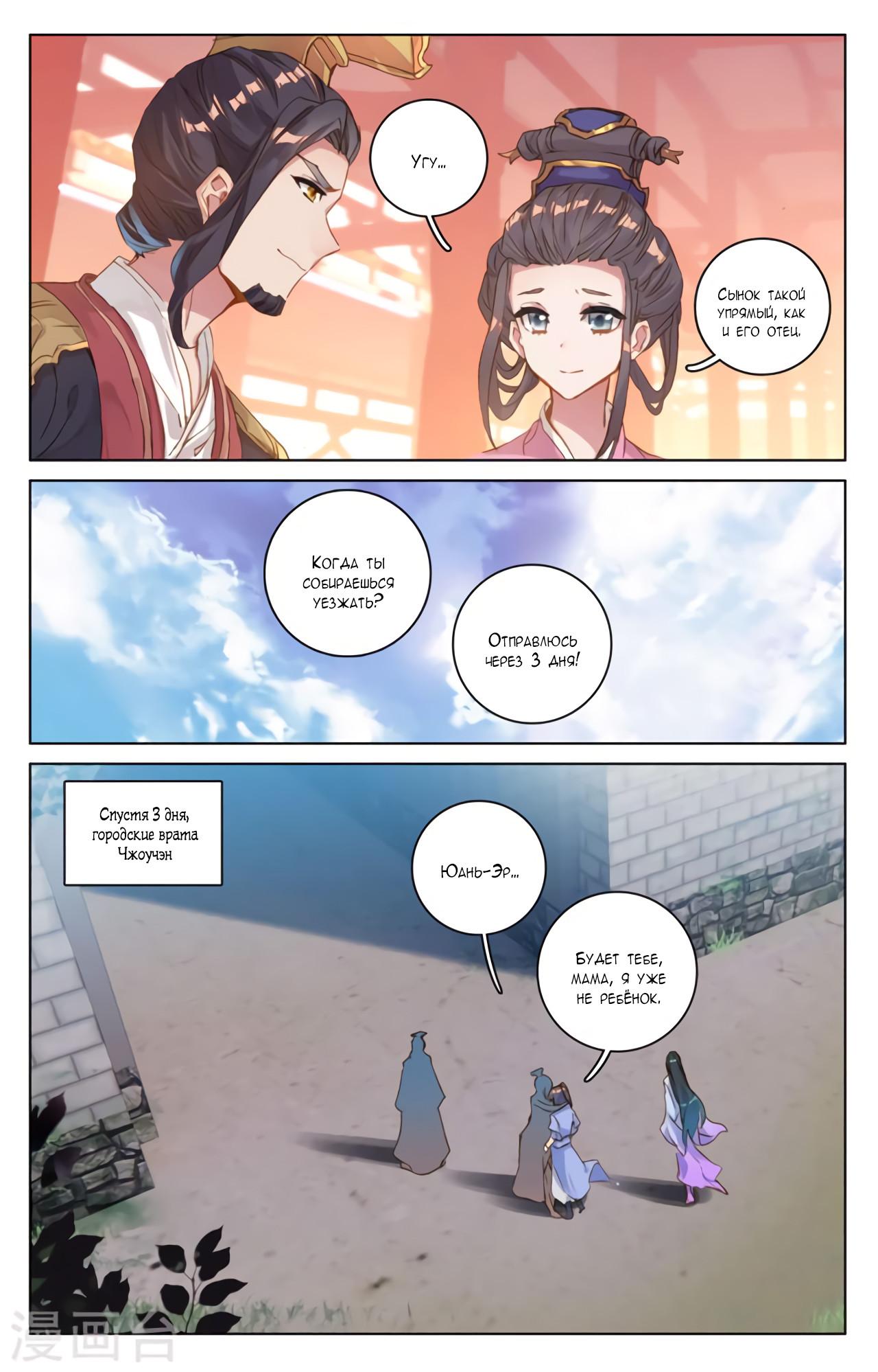 Манга Юань Цзунь / Yuan Zun  - Том 1 Глава 77 Страница 9