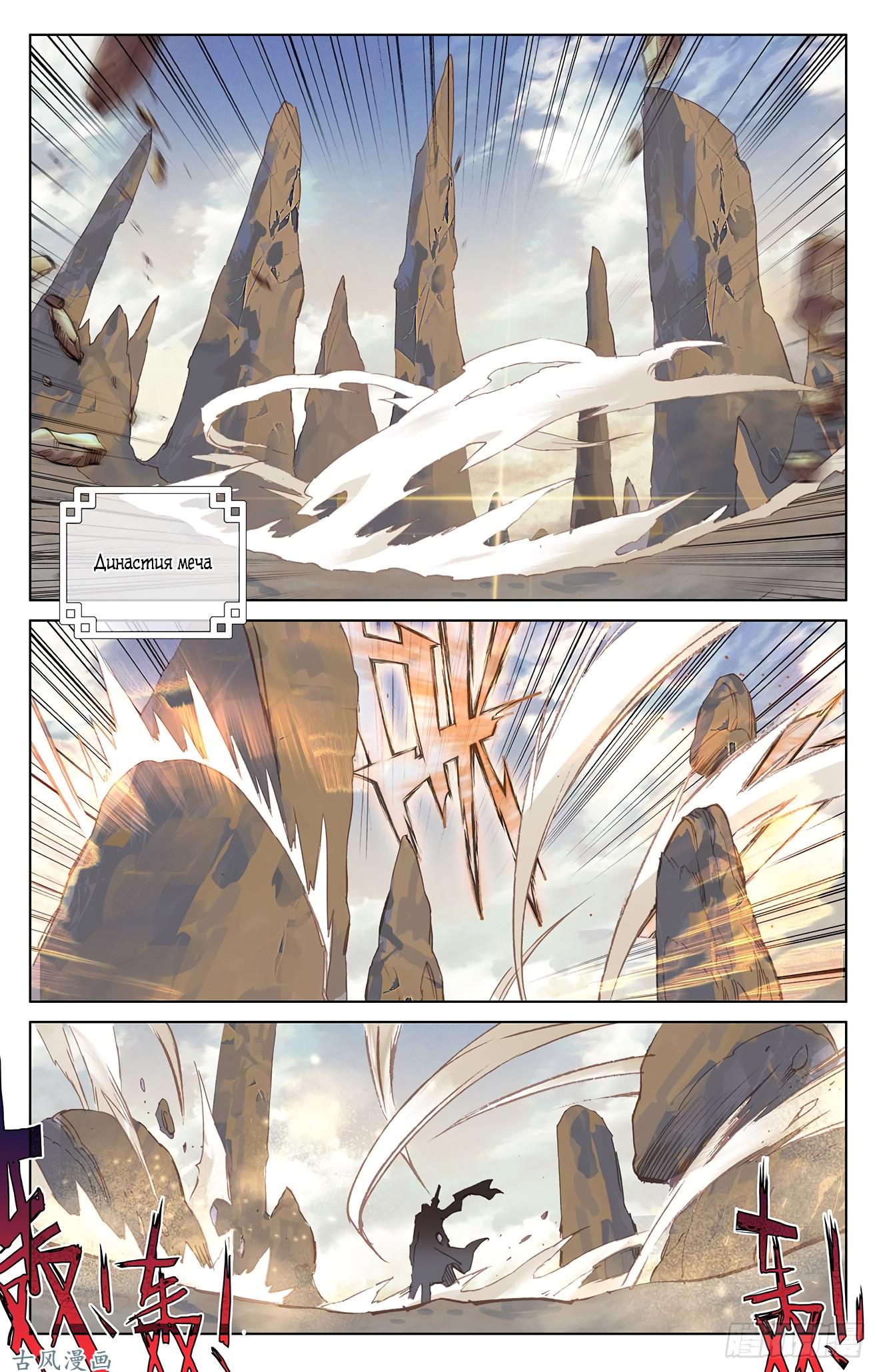 Манга Юань Цзунь / Yuan Zun  - Том 1 Глава 78 Страница 11