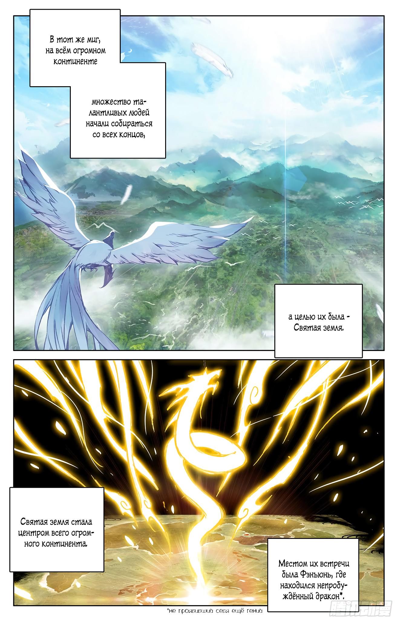 Манга Юань Цзунь / Yuan Zun  - Том 1 Глава 78 Страница 17