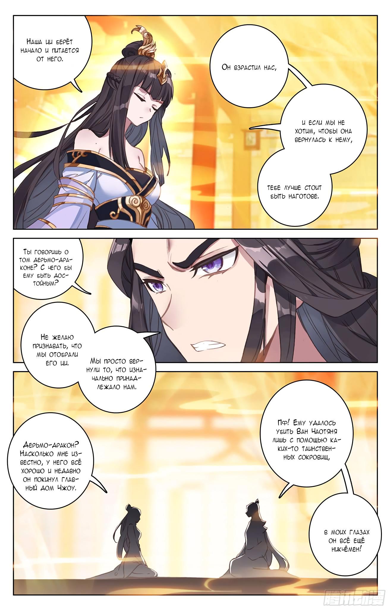 Манга Юань Цзунь / Yuan Zun  - Том 1 Глава 78 Страница 3