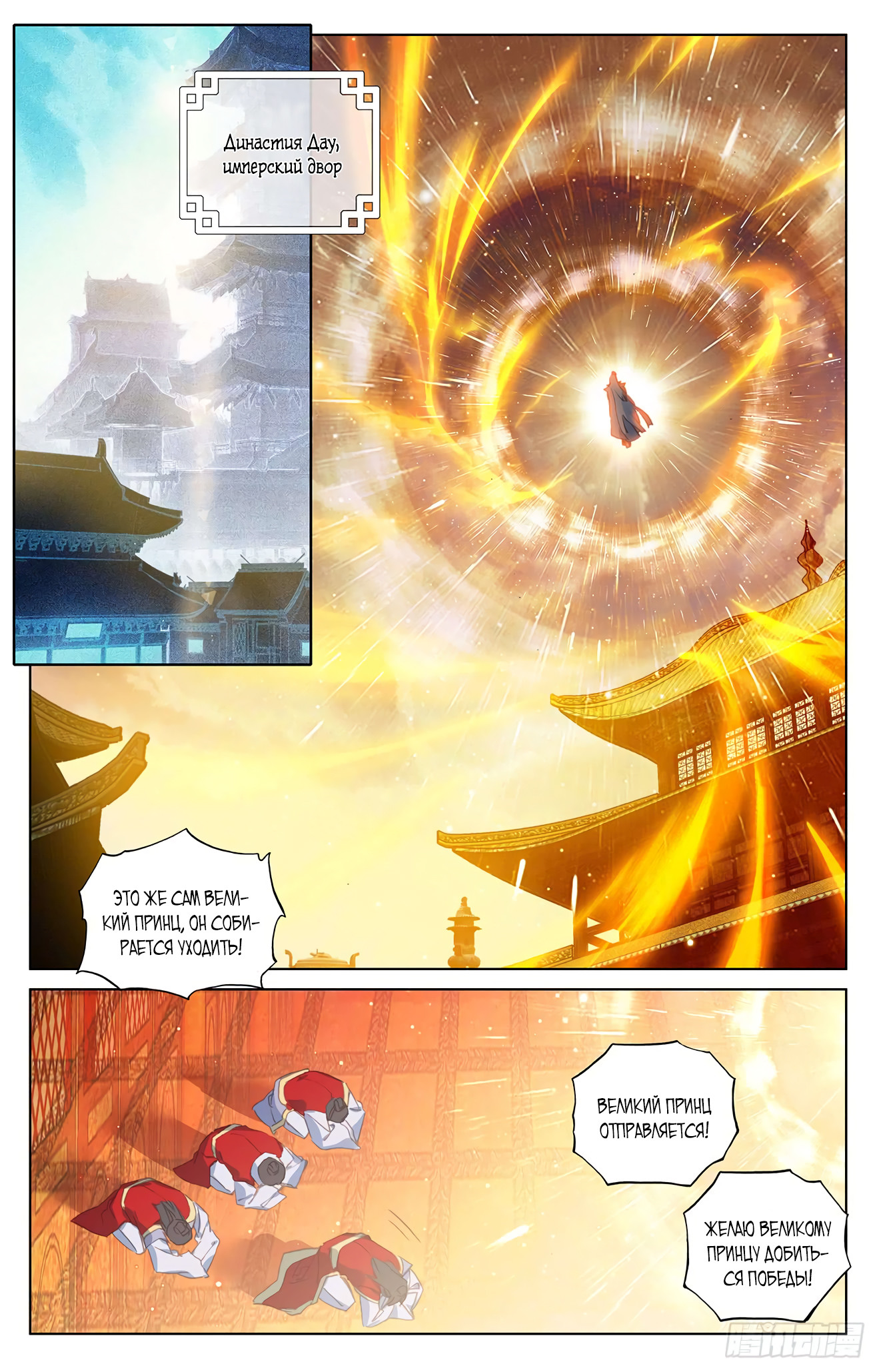 Манга Юань Цзунь / Yuan Zun  - Том 1 Глава 78 Страница 7