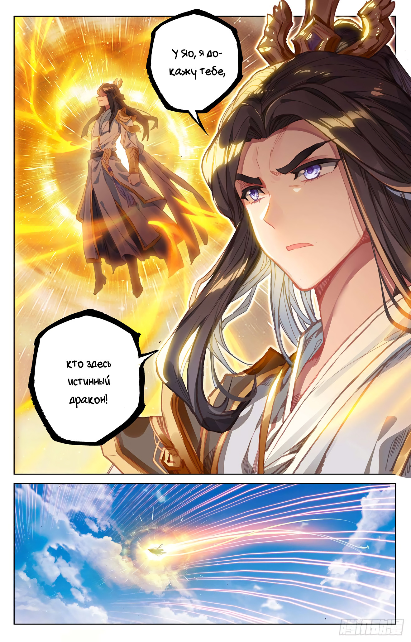 Манга Юань Цзунь / Yuan Zun  - Том 1 Глава 78 Страница 8