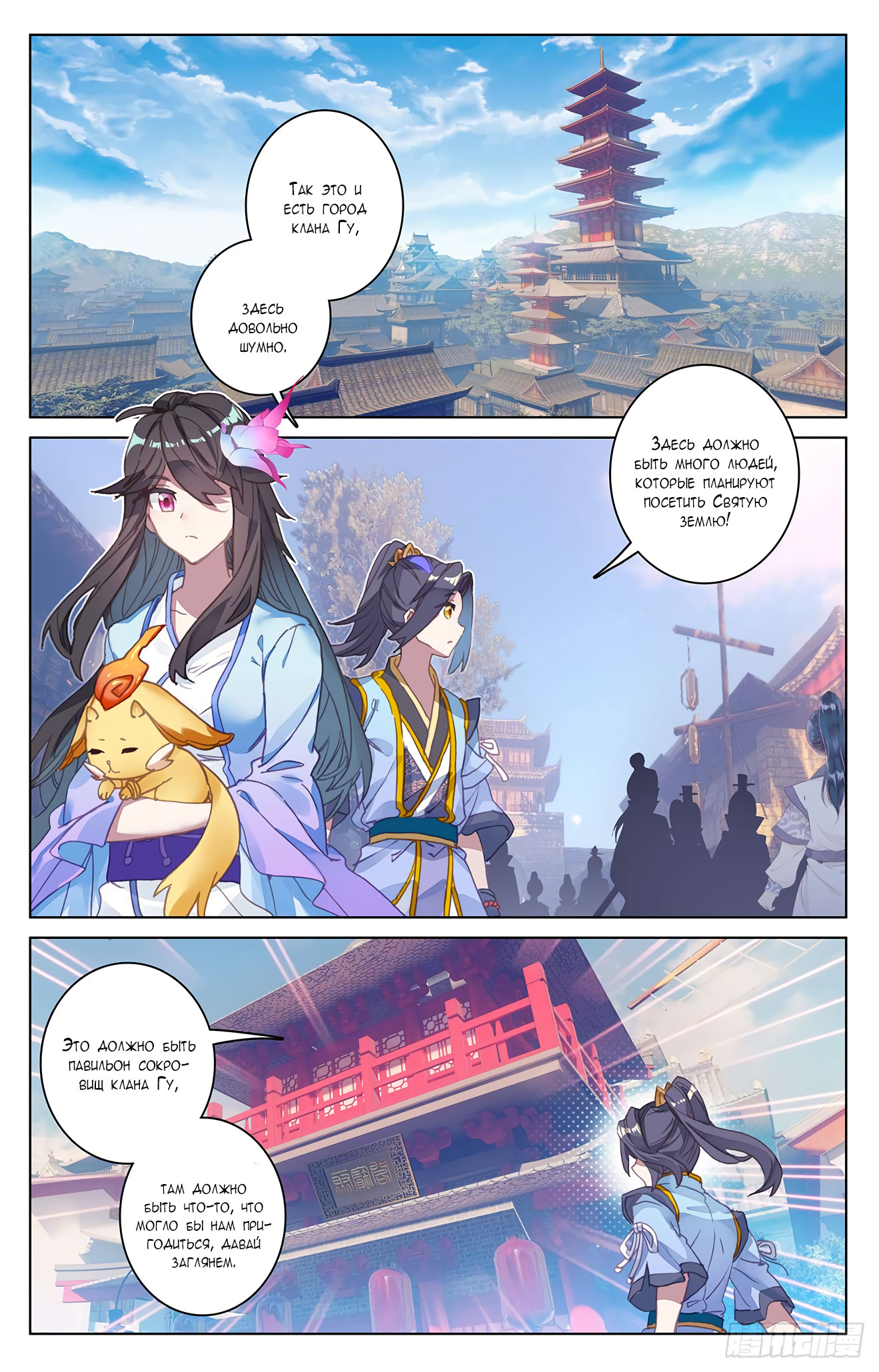 Манга Юань Цзунь / Yuan Zun  - Том 1 Глава 79 Страница 13
