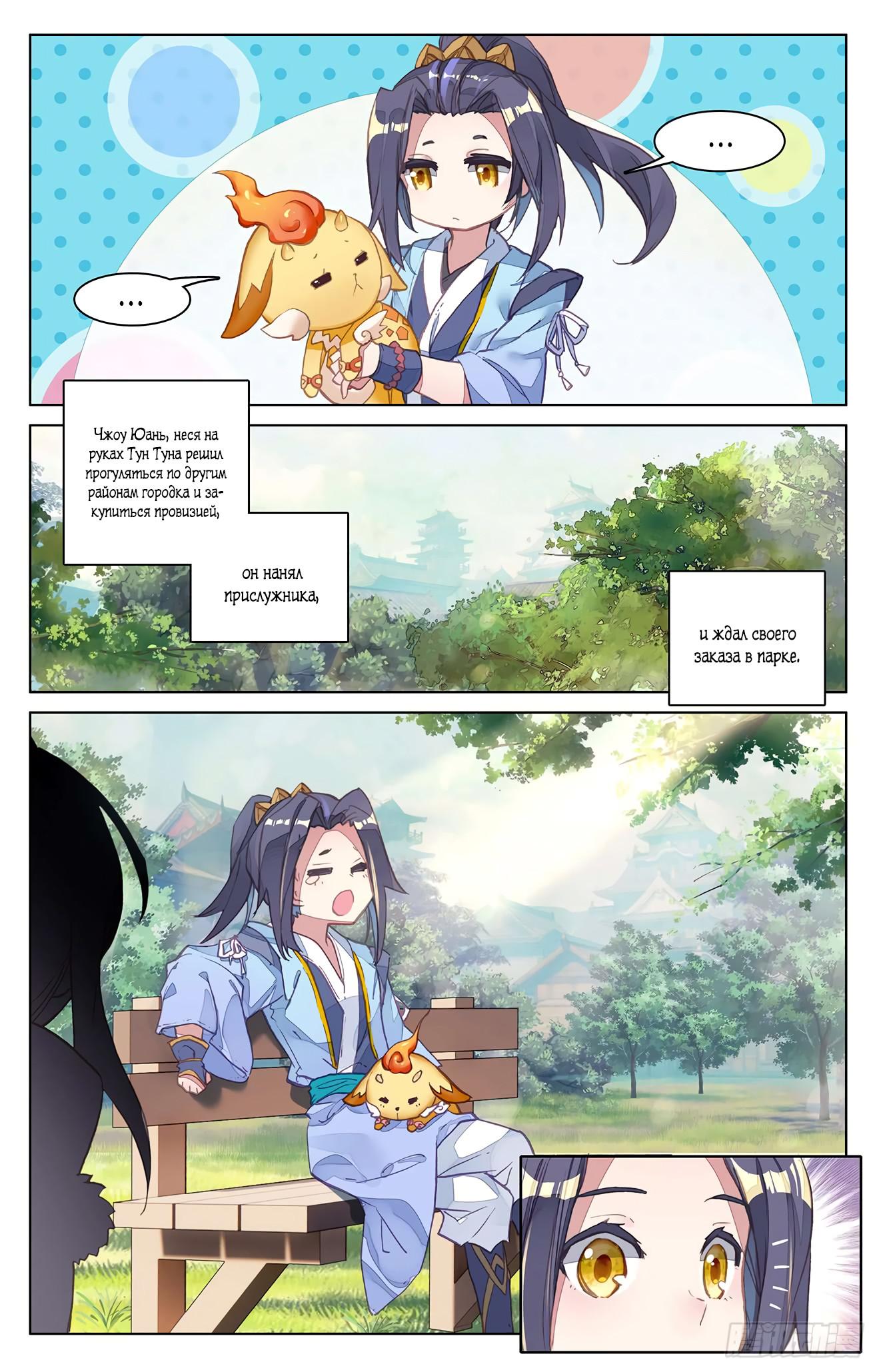 Манга Юань Цзунь / Yuan Zun  - Том 1 Глава 79 Страница 15