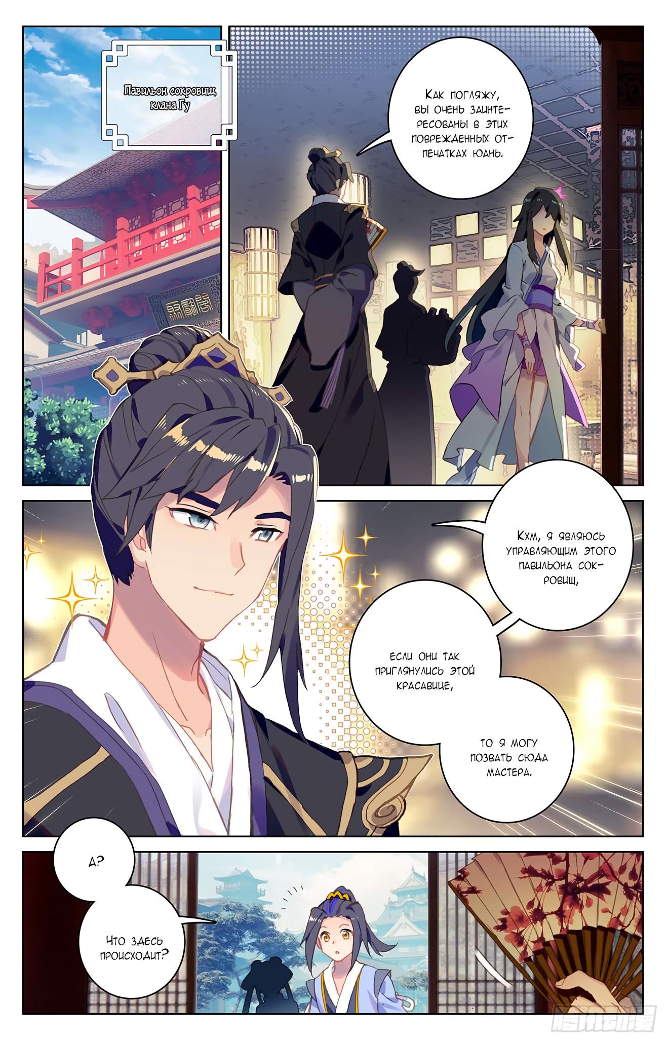 Манга Юань Цзунь / Yuan Zun  - Том 1 Глава 80 Страница 11