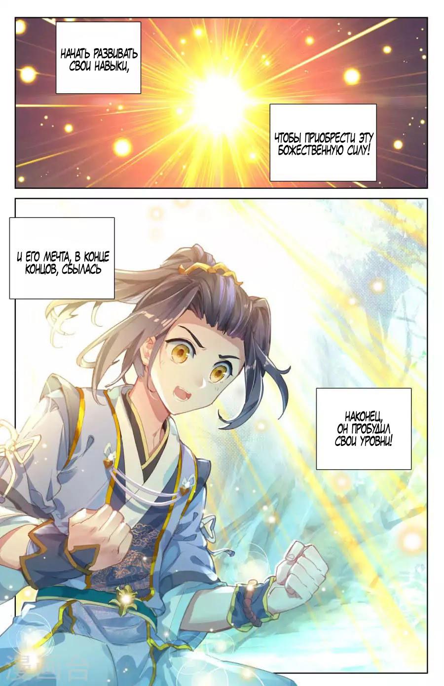 Манга Юань Цзунь / Yuan Zun  - Том 1 Глава 9 Страница 3