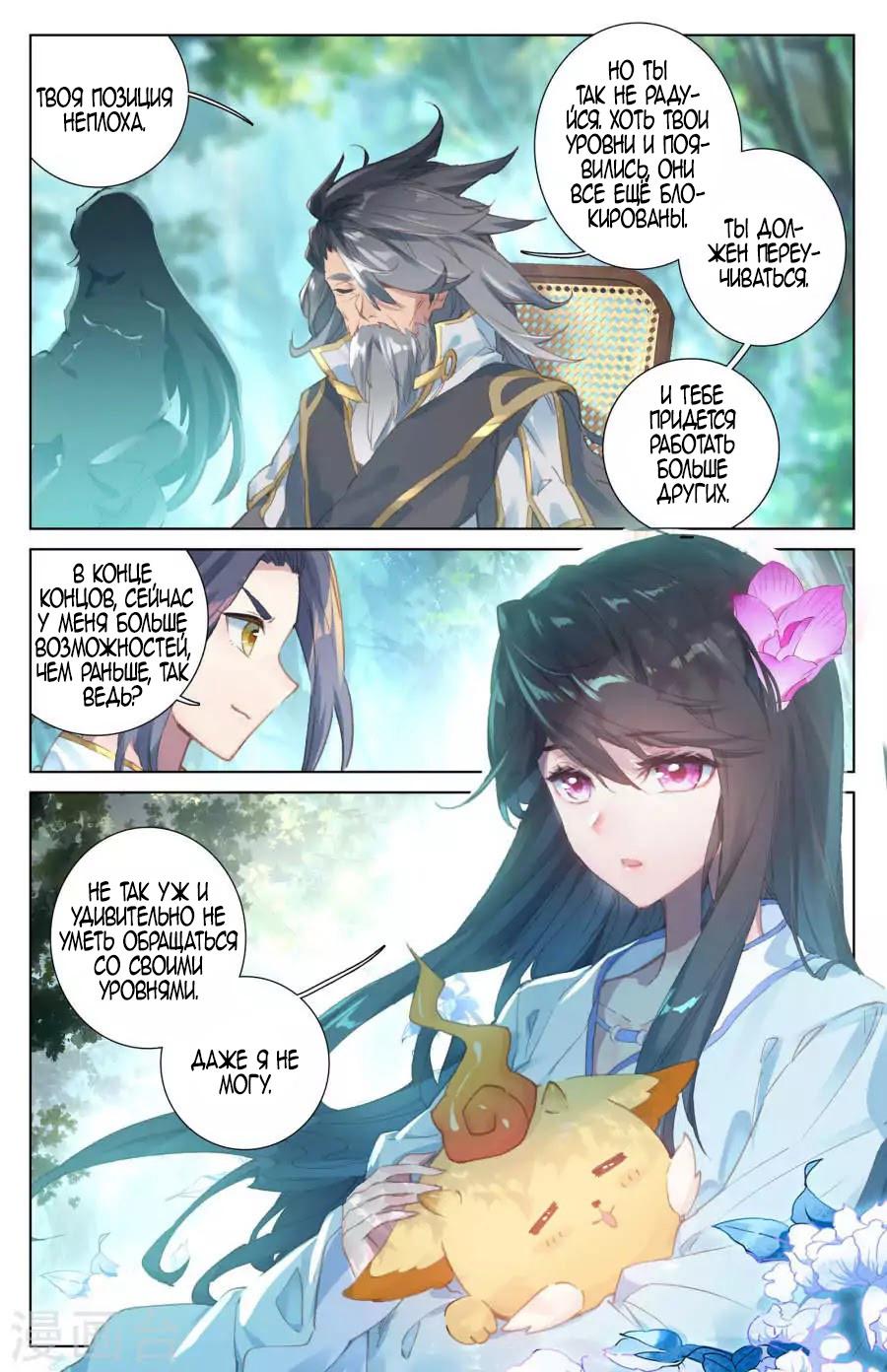 Манга Юань Цзунь / Yuan Zun  - Том 1 Глава 9 Страница 5