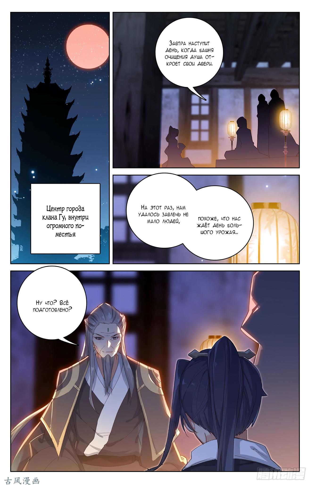 Манга Юань Цзунь / Yuan Zun  - Том 1 Глава 81 Страница 11