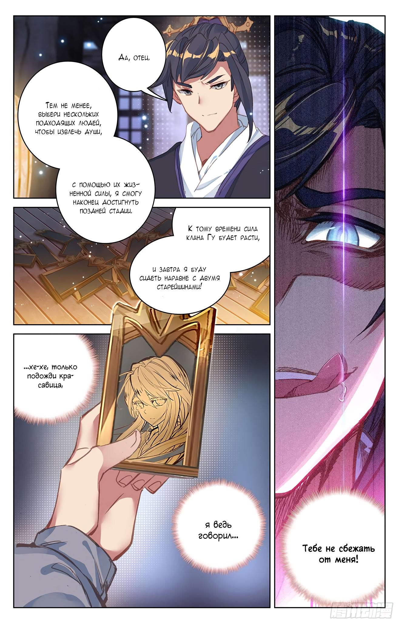 Манга Юань Цзунь / Yuan Zun  - Том 1 Глава 81 Страница 12