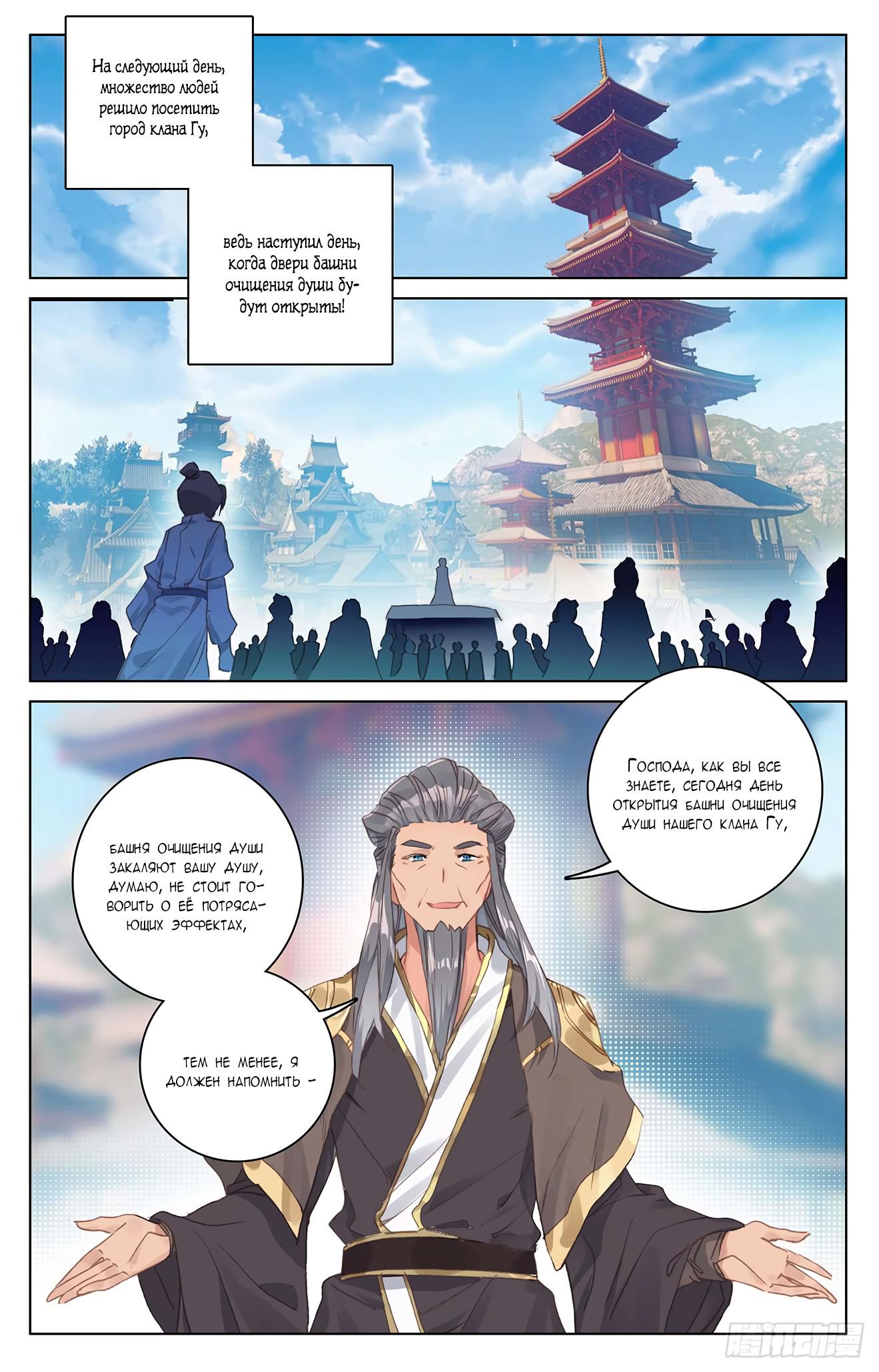 Манга Юань Цзунь / Yuan Zun  - Том 1 Глава 81 Страница 13