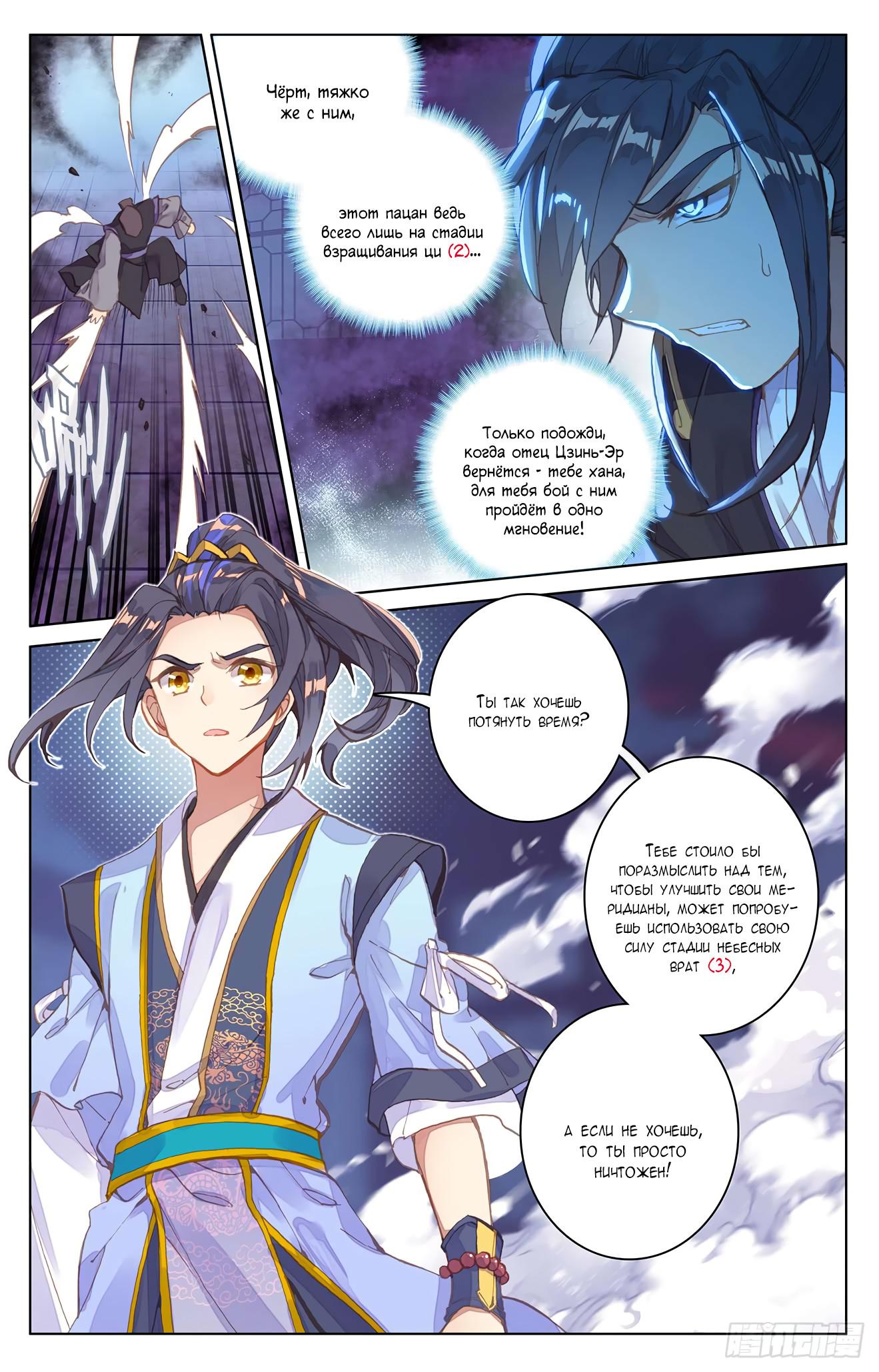 Манга Юань Цзунь / Yuan Zun  - Том 1 Глава 82 Страница 15
