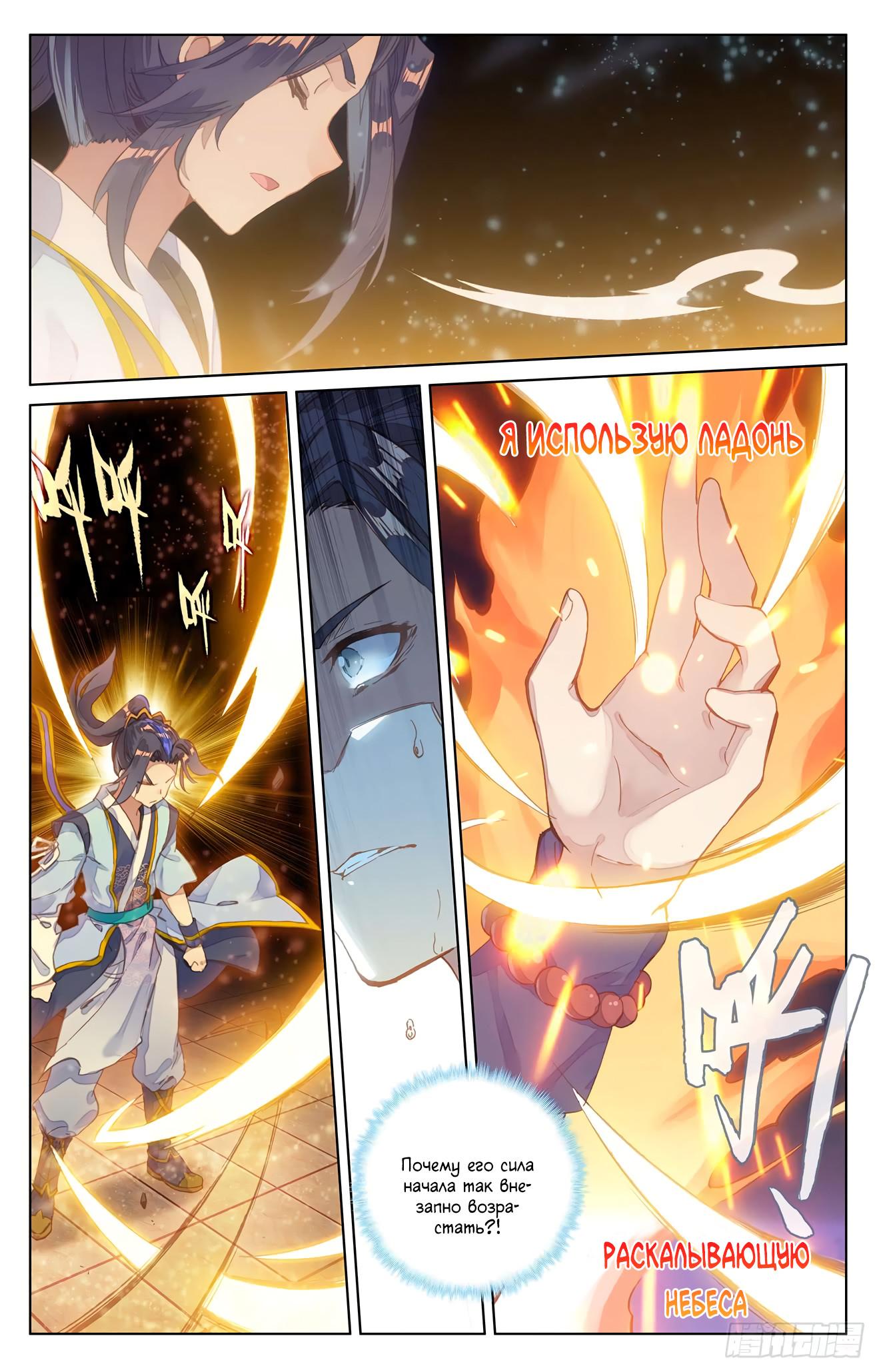 Манга Юань Цзунь / Yuan Zun  - Том 1 Глава 82 Страница 16