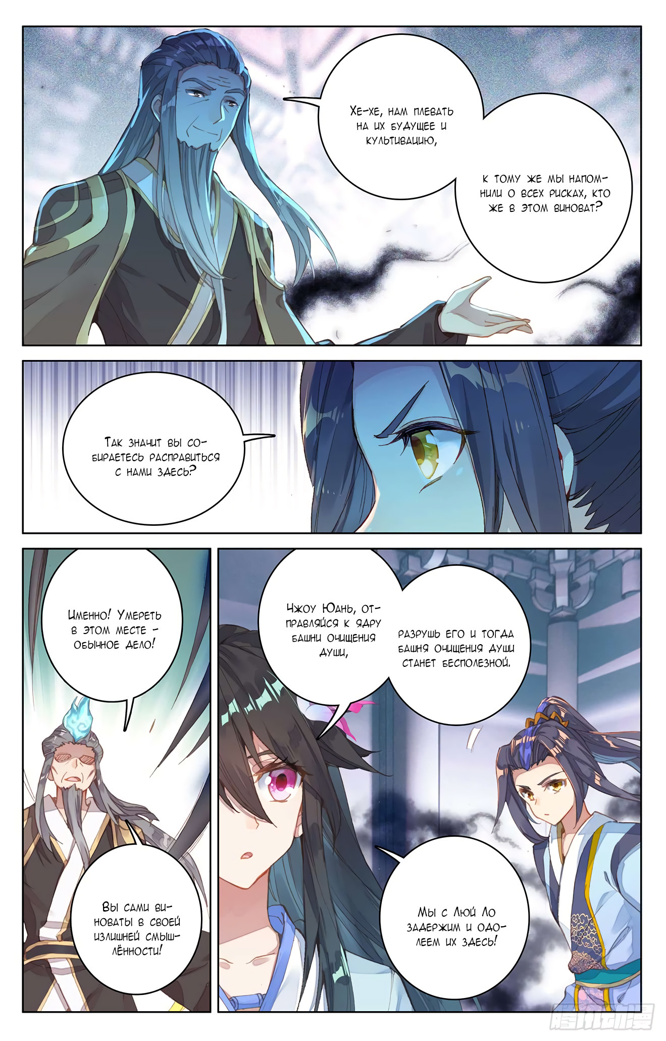 Манга Юань Цзунь / Yuan Zun  - Том 1 Глава 82 Страница 4