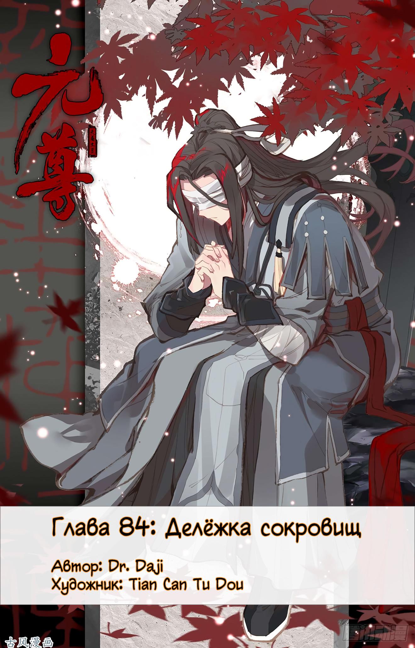 Манга Юань Цзунь / Yuan Zun  - Том 1 Глава 84 Страница 1