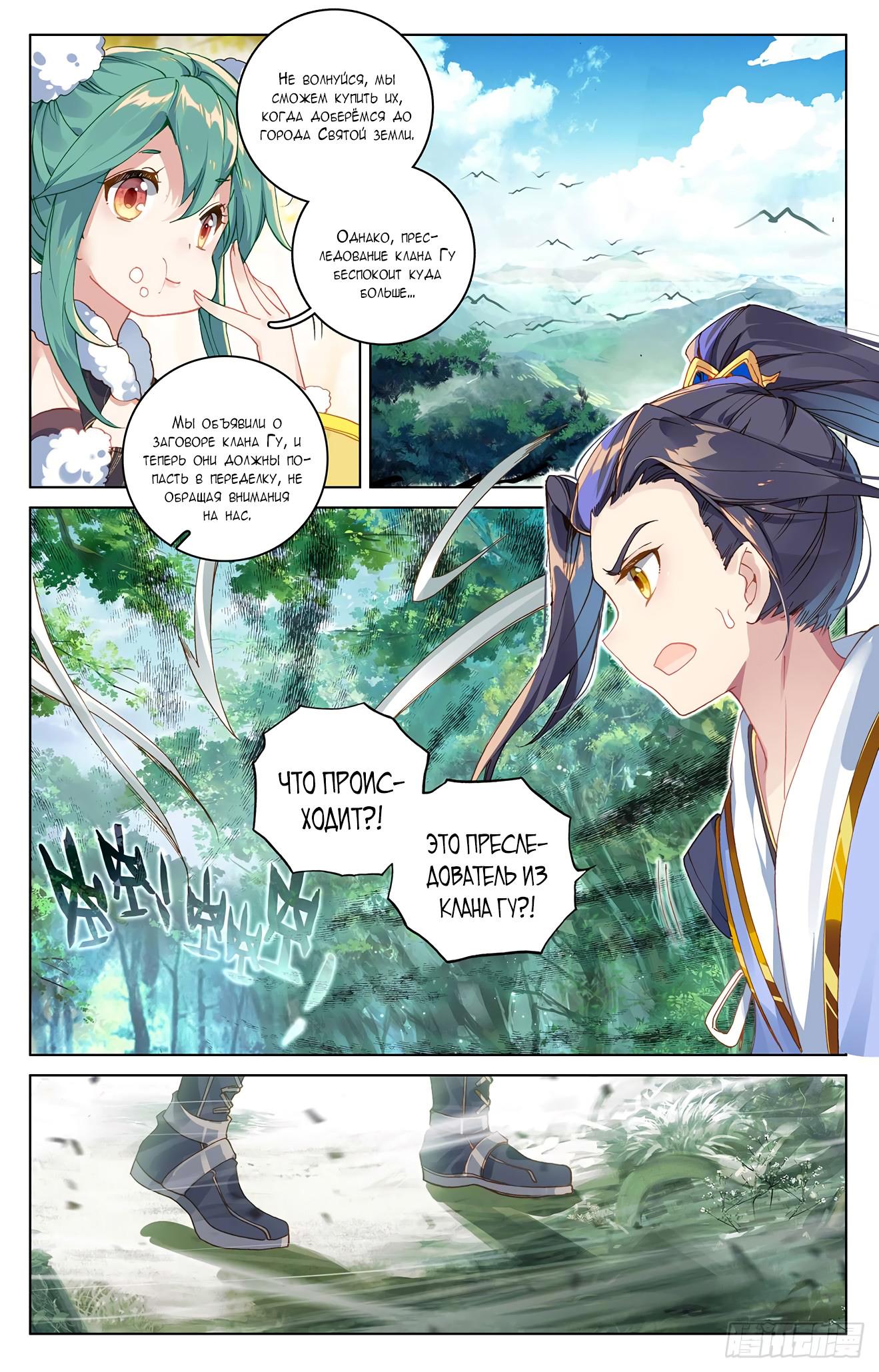 Манга Юань Цзунь / Yuan Zun  - Том 1 Глава 84 Страница 12