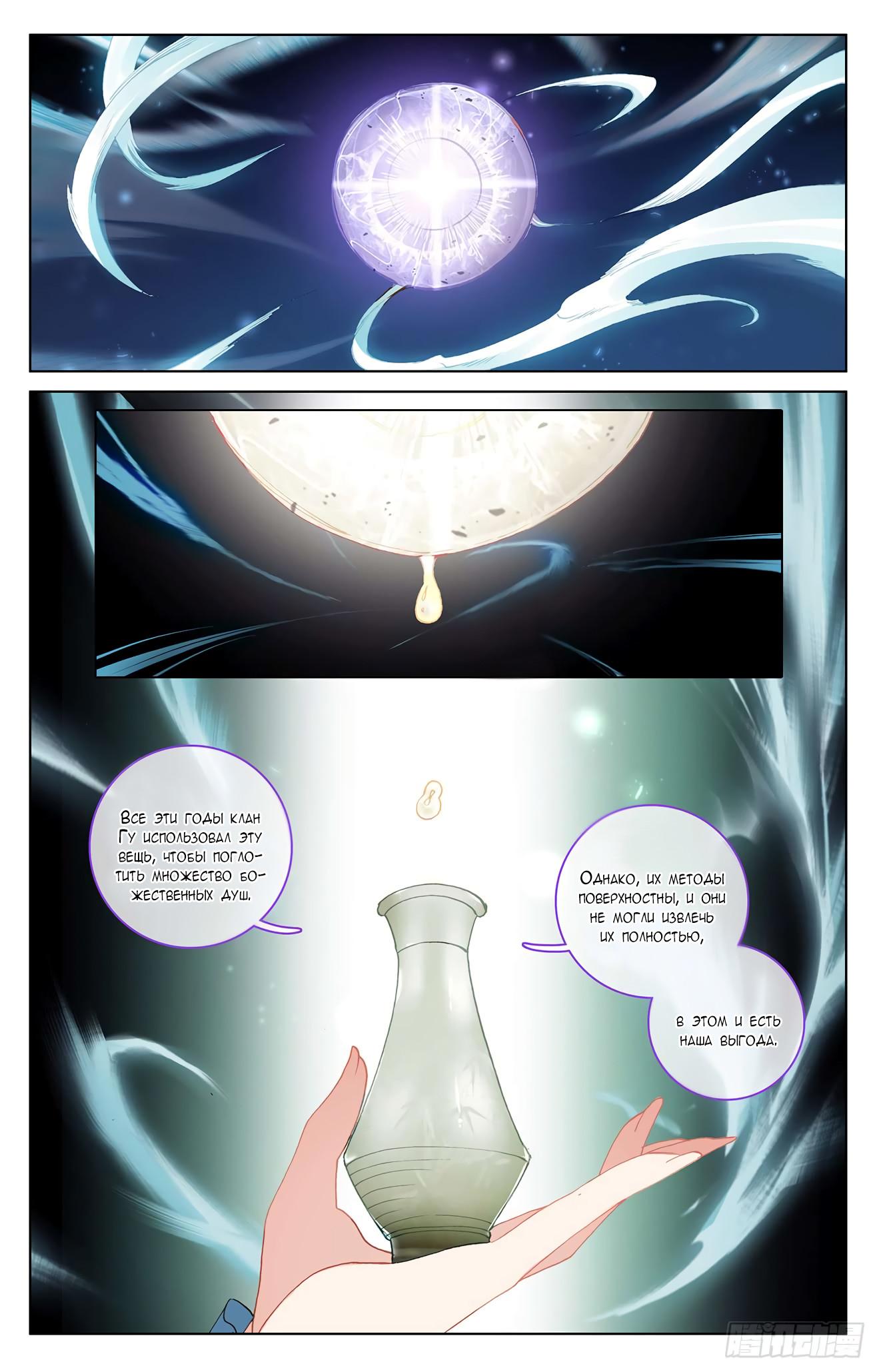 Манга Юань Цзунь / Yuan Zun  - Том 1 Глава 84 Страница 5