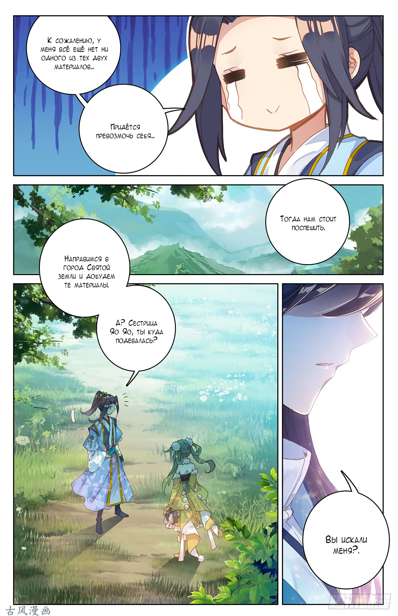 Манга Юань Цзунь / Yuan Zun  - Том 1 Глава 85 Страница 8