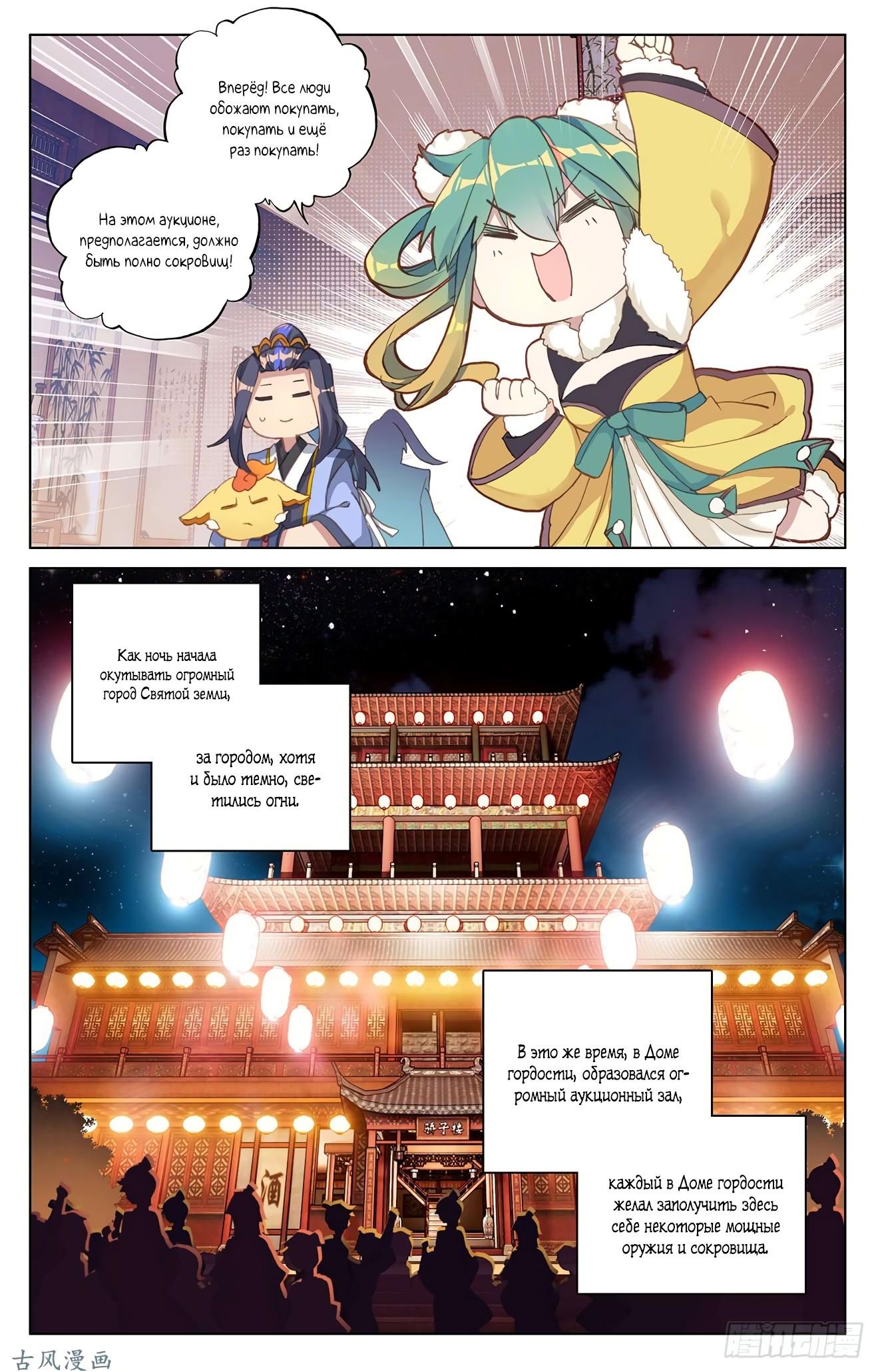 Манга Юань Цзунь / Yuan Zun  - Том 1 Глава 86 Страница 3