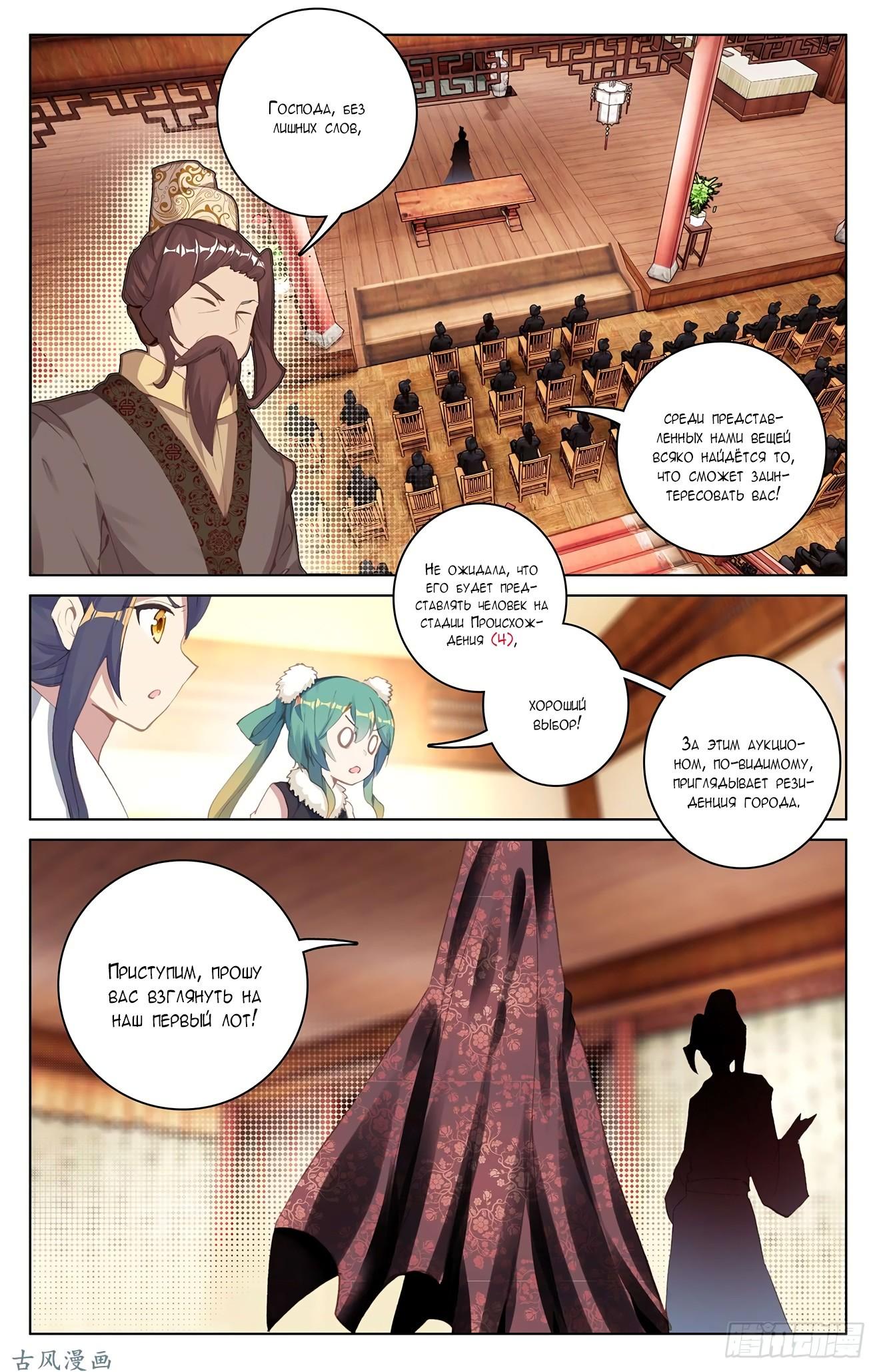 Манга Юань Цзунь / Yuan Zun  - Том 1 Глава 86 Страница 6