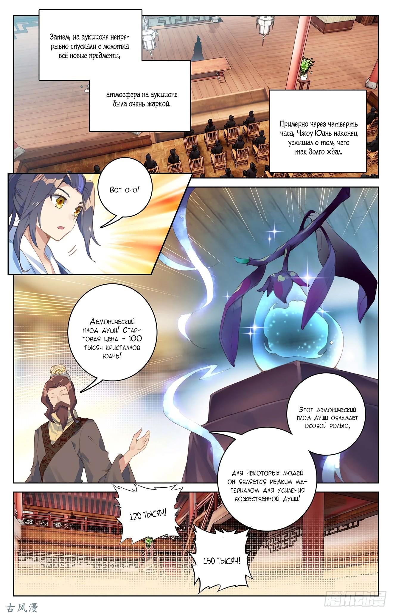 Манга Юань Цзунь / Yuan Zun  - Том 1 Глава 86 Страница 9