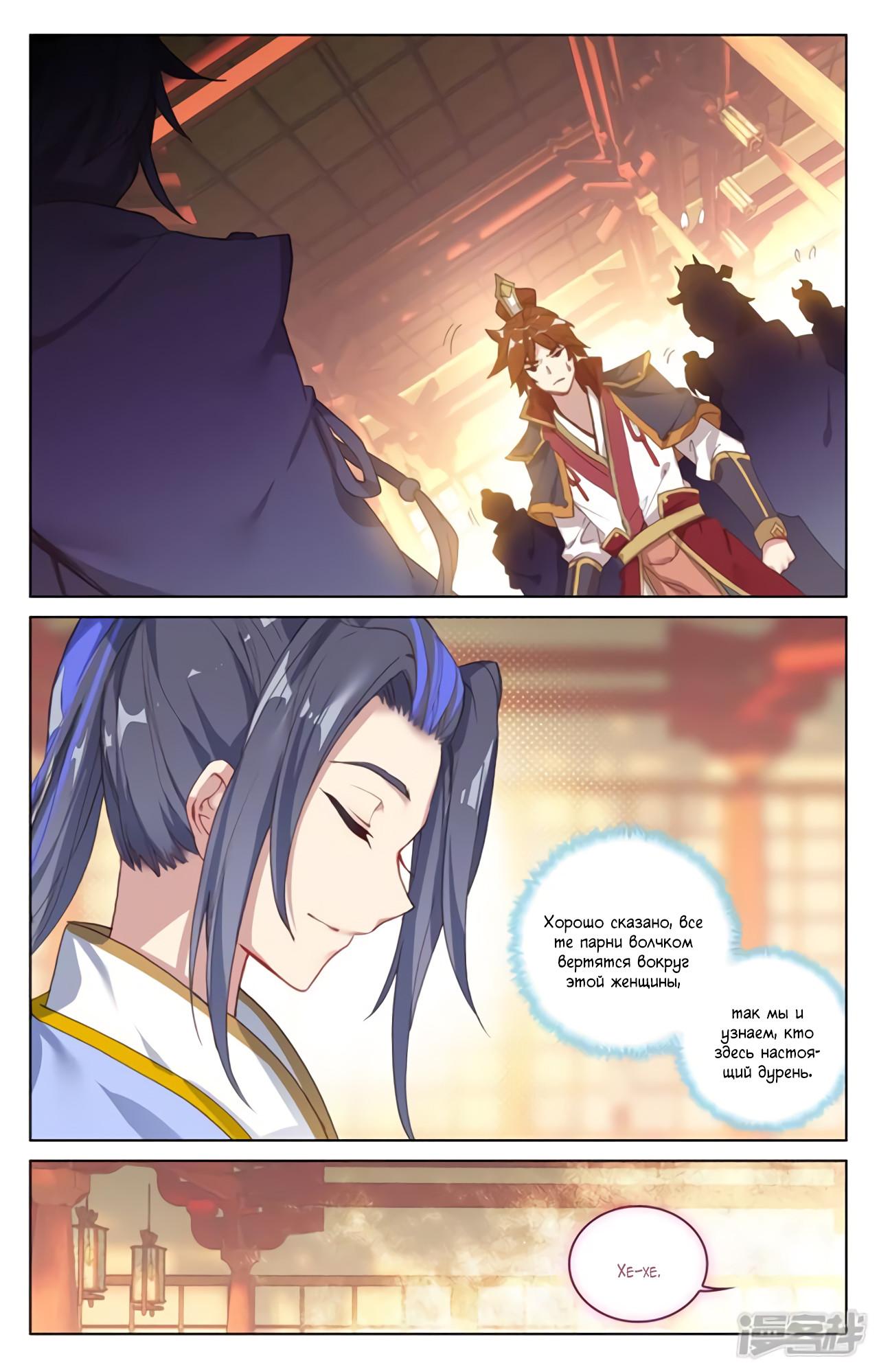Манга Юань Цзунь / Yuan Zun  - Том 1 Глава 87 Страница 16