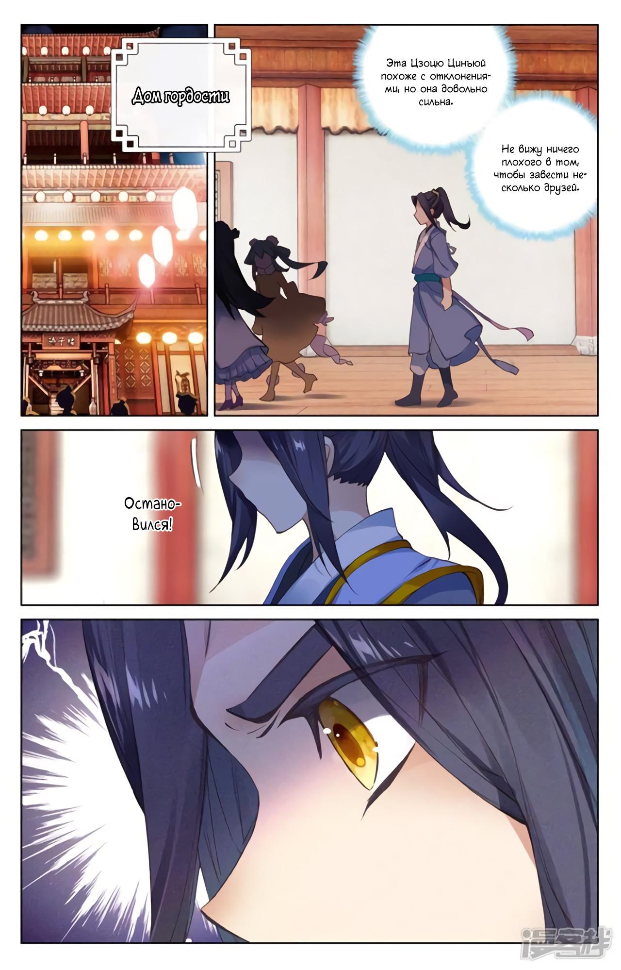 Манга Юань Цзунь / Yuan Zun  - Том 1 Глава 88 Страница 13