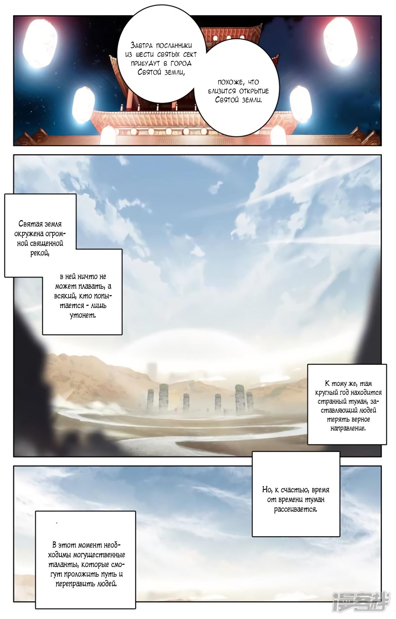 Манга Юань Цзунь / Yuan Zun  - Том 1 Глава 88 Страница 9