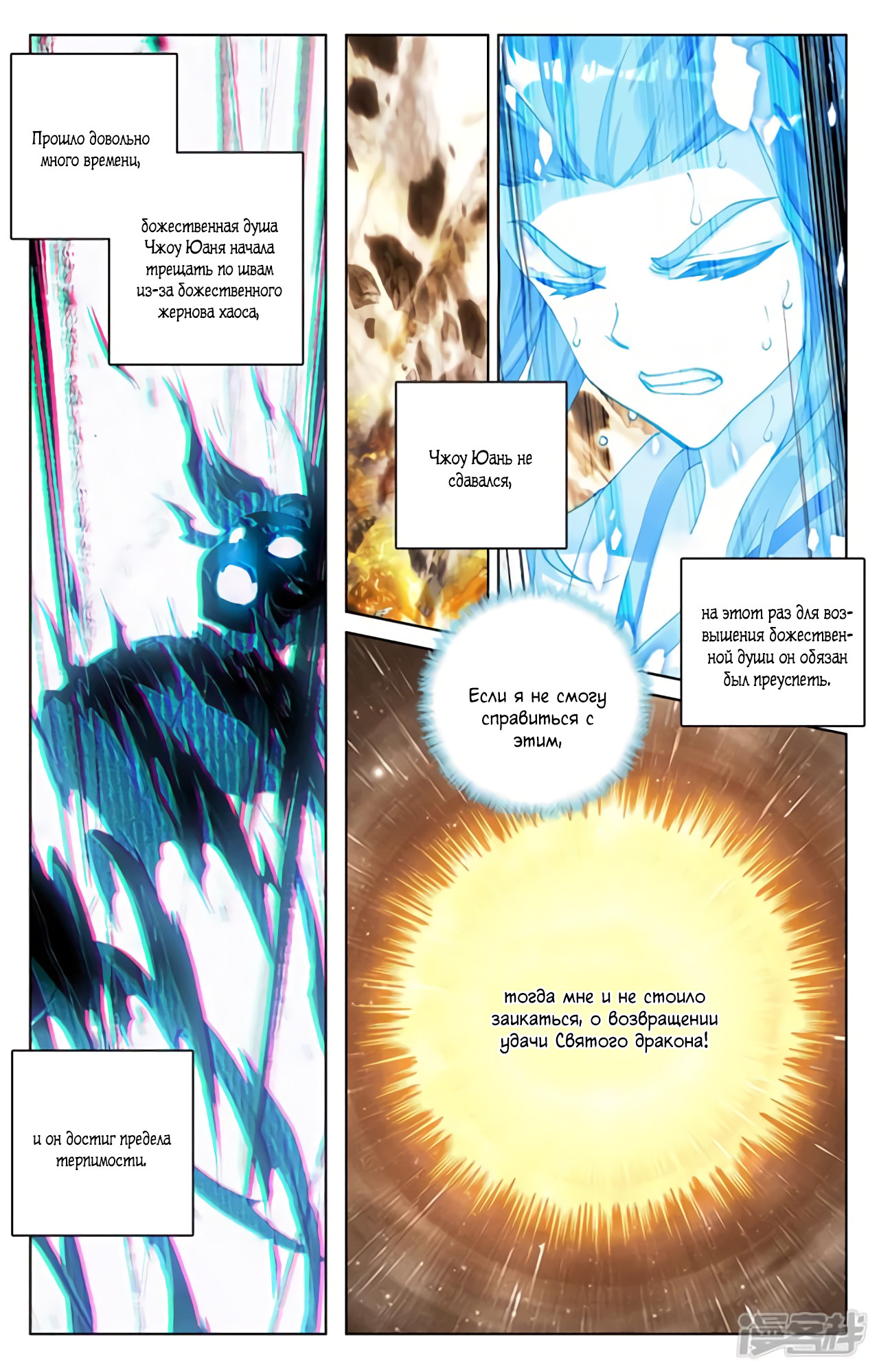 Манга Юань Цзунь / Yuan Zun  - Том 1 Глава 89 Страница 12