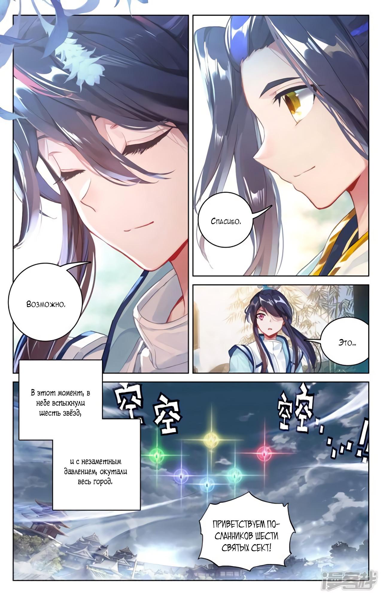 Манга Юань Цзунь / Yuan Zun  - Том 1 Глава 89 Страница 17