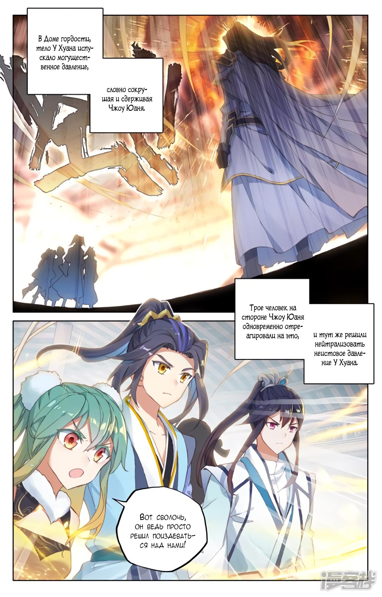 Манга Юань Цзунь / Yuan Zun  - Том 1 Глава 89 Страница 3