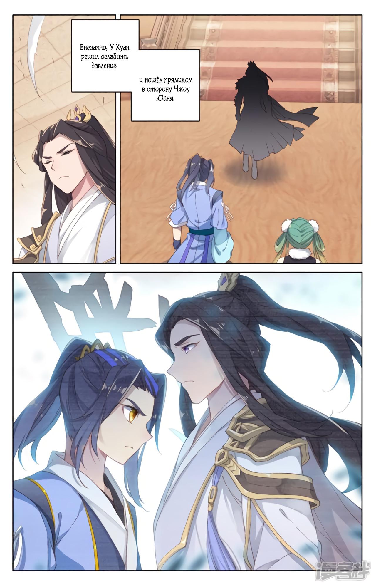 Манга Юань Цзунь / Yuan Zun  - Том 1 Глава 89 Страница 5