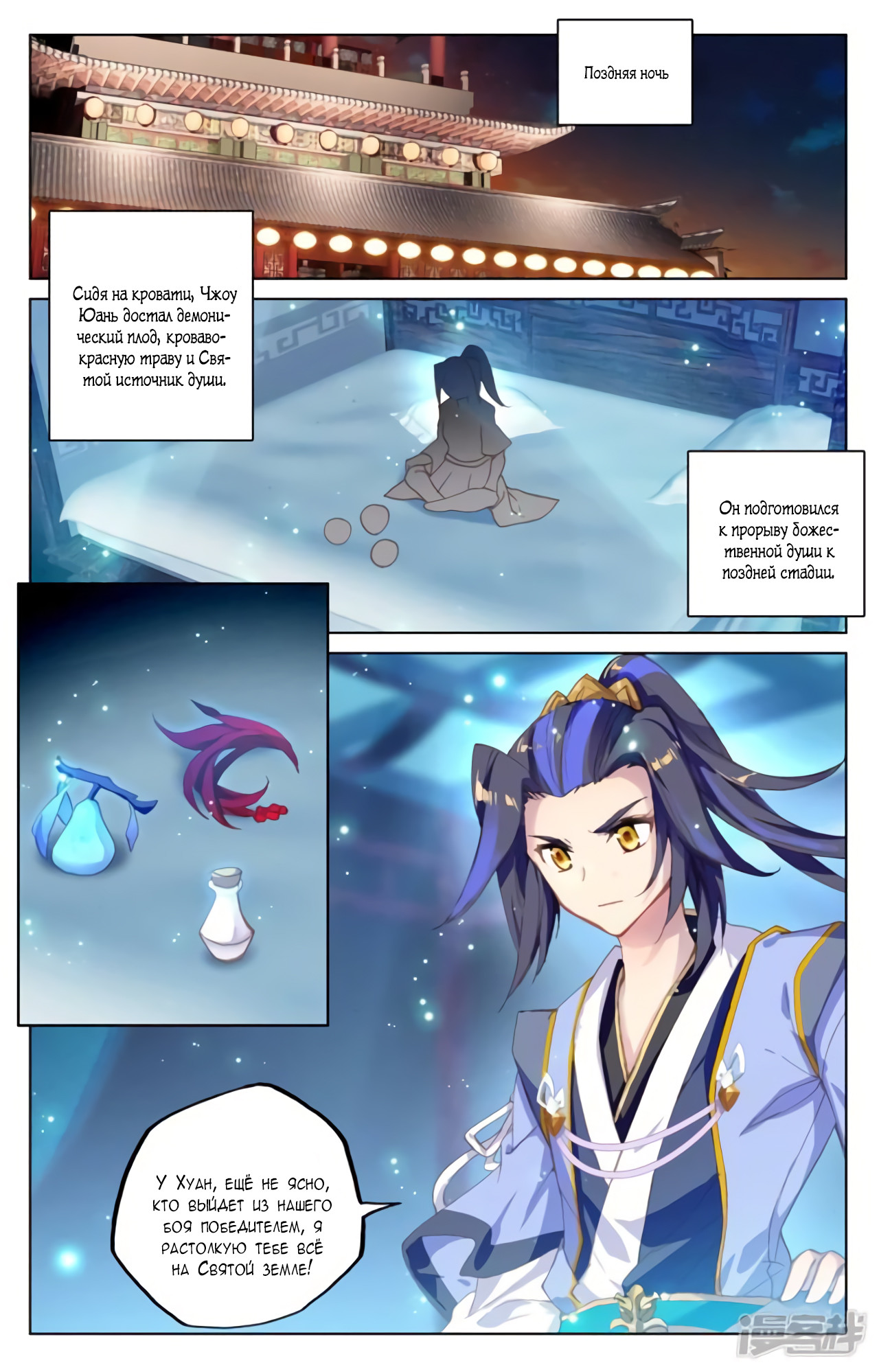 Манга Юань Цзунь / Yuan Zun  - Том 1 Глава 89 Страница 9
