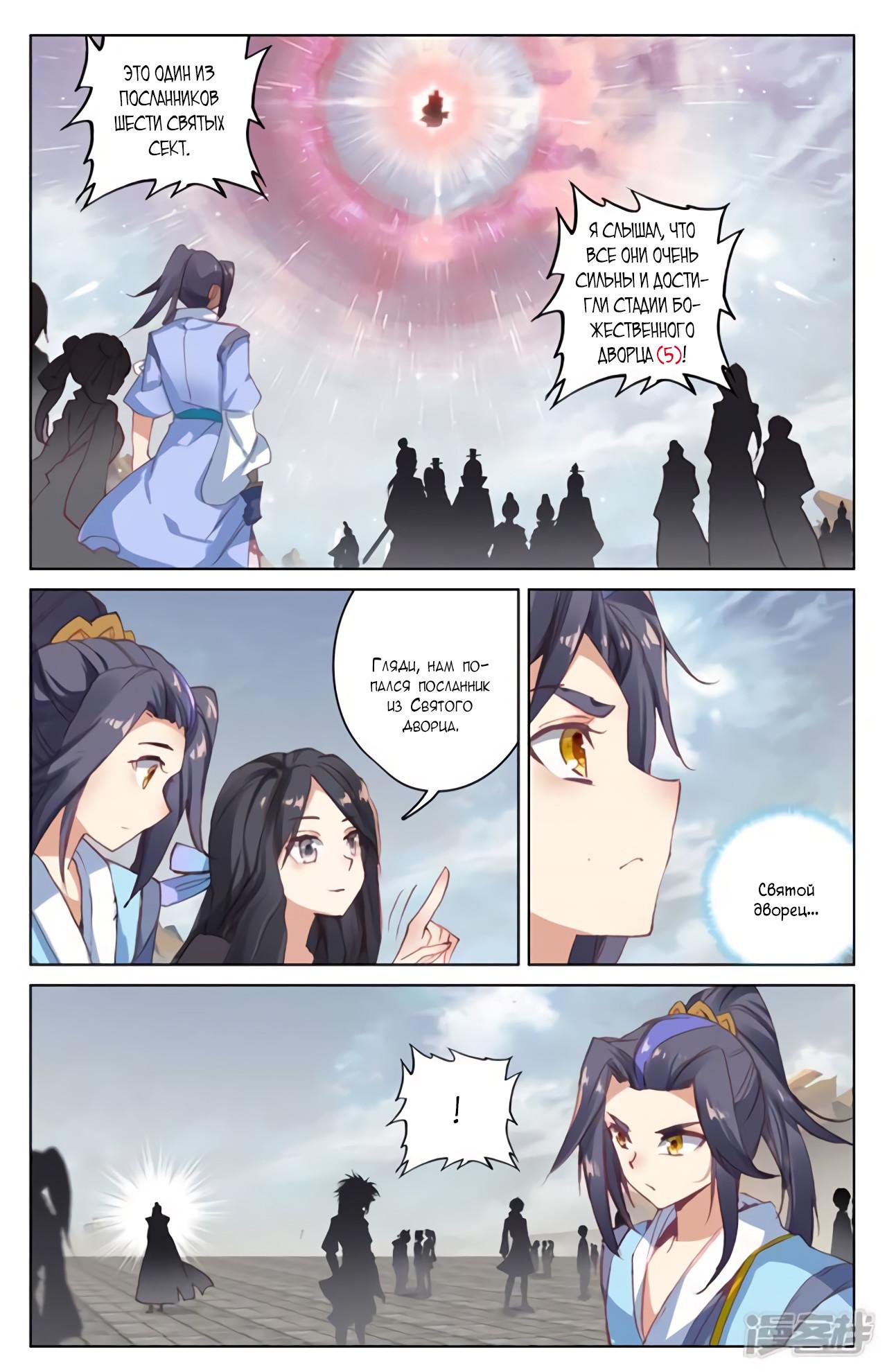 Манга Юань Цзунь / Yuan Zun  - Том 1 Глава 90 Страница 10
